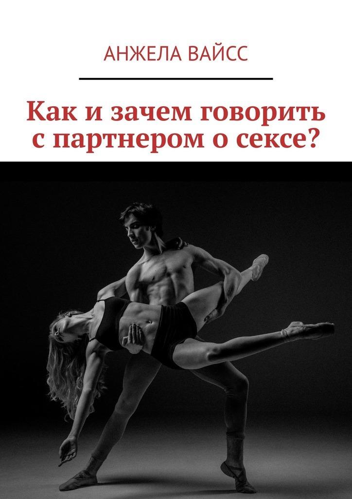 Купить книгу Как изачем говорить спартнером осексе?, автора Анжелы Вайсс