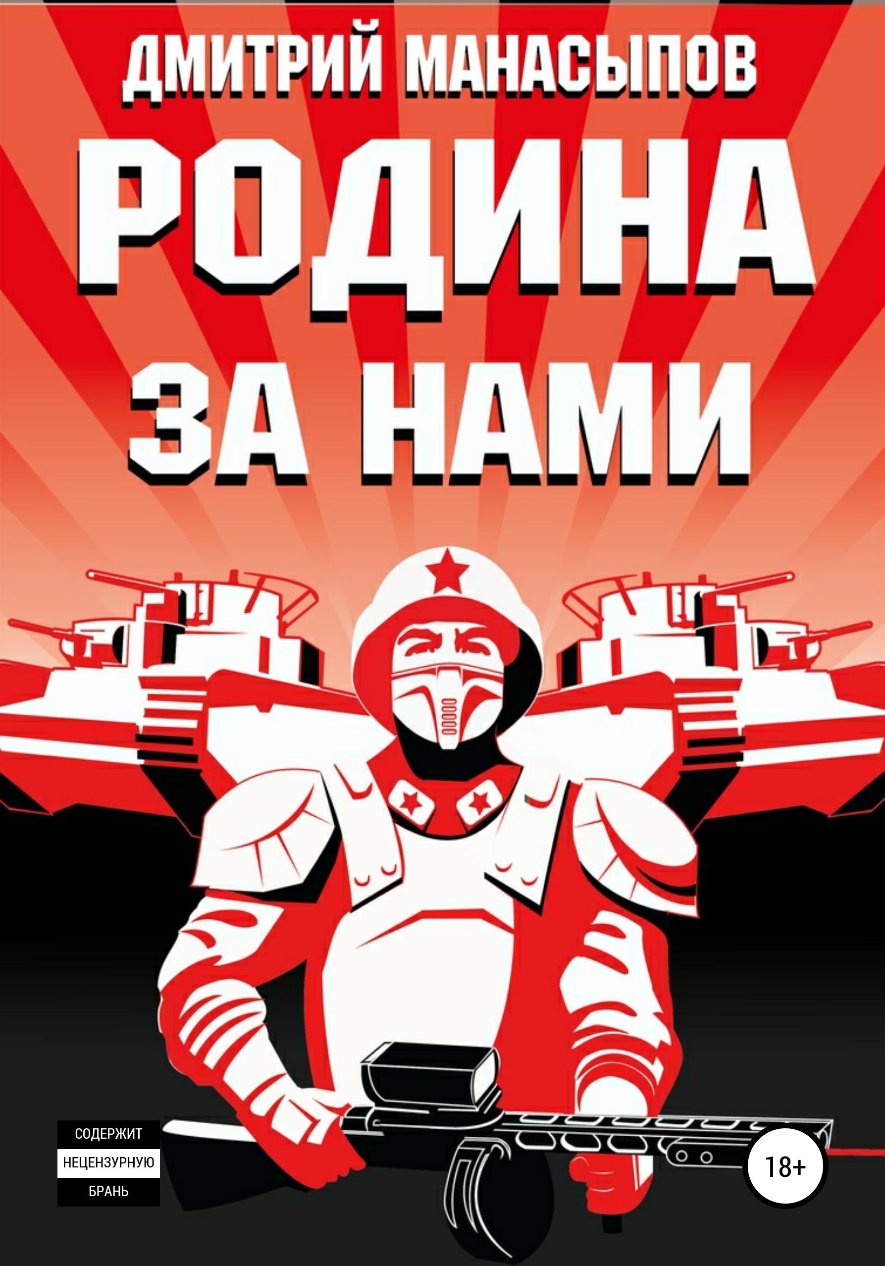 Купить книгу Родина за нами!, автора Дмитрия Манасыпова