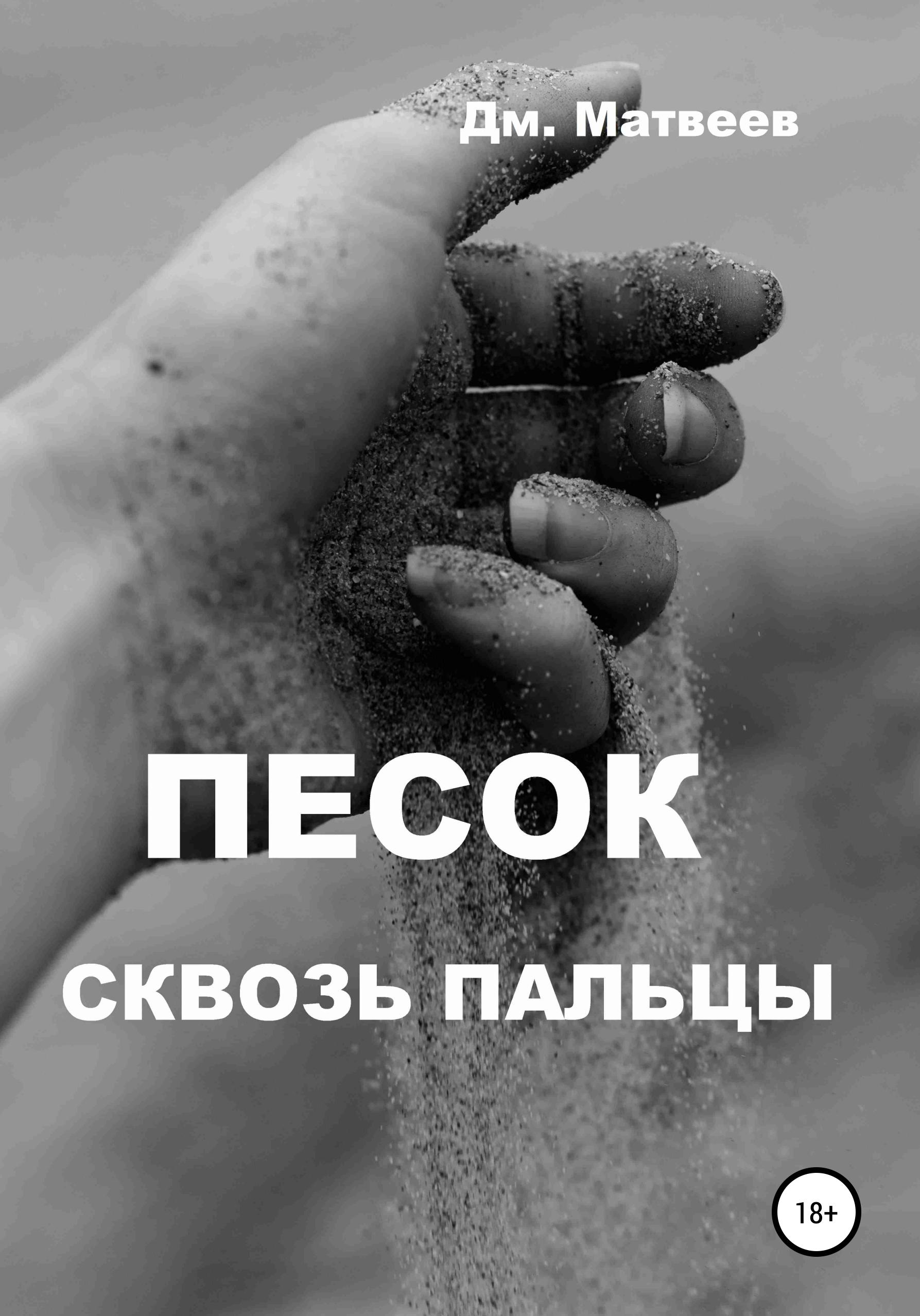 Купить книгу Песок сквозь пальцы, автора Дмитрия Матвеева
