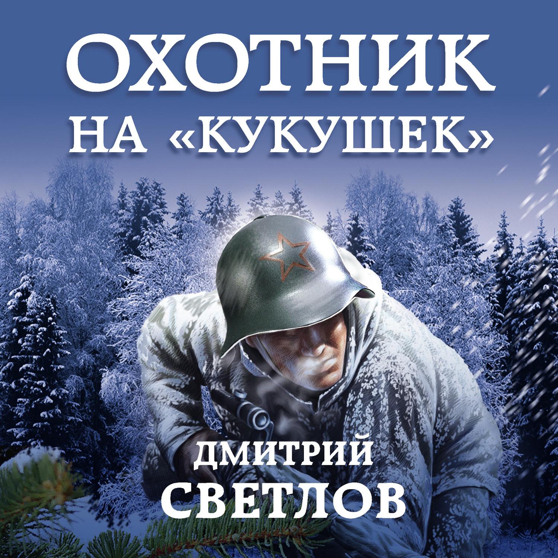 Купить книгу Охотник на кукушек, автора Дмитрия Светлова