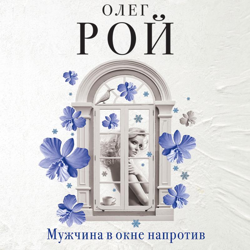 Купить книгу Мужчина в окне напротив, автора Олега Роя