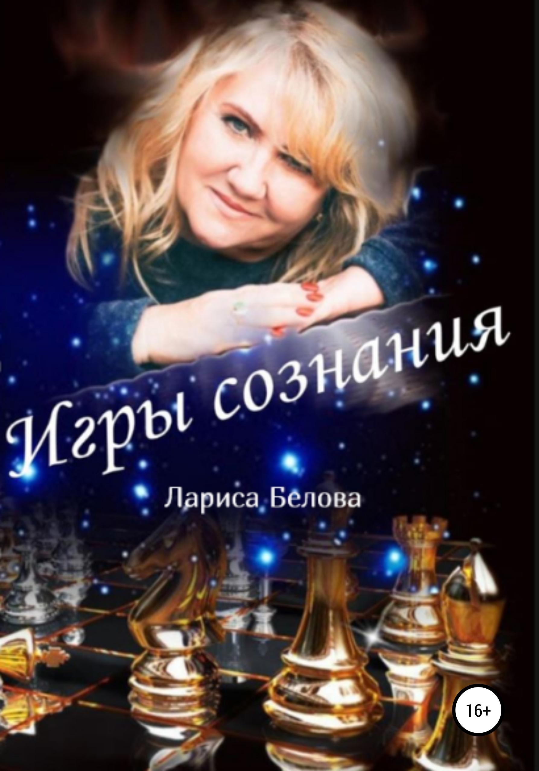 Купить книгу Игры Сознания, автора Ларисы Беловой