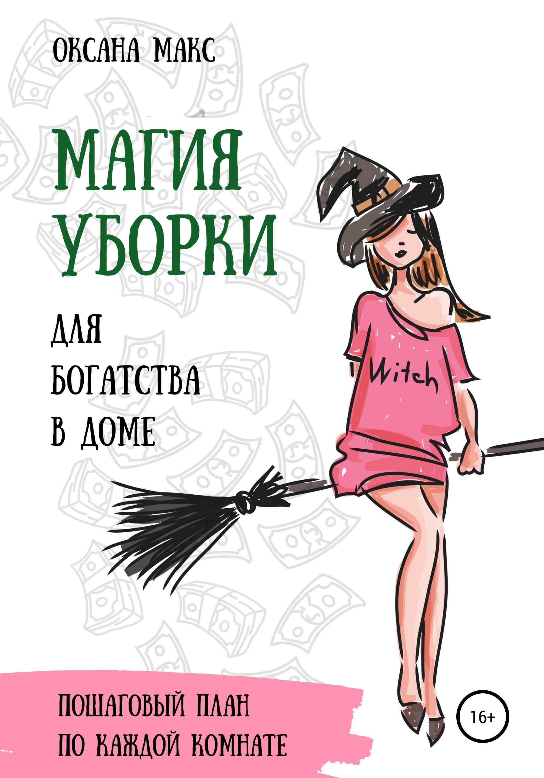 Купить книгу Магия уборки для богатства в доме, автора Оксаны Макс