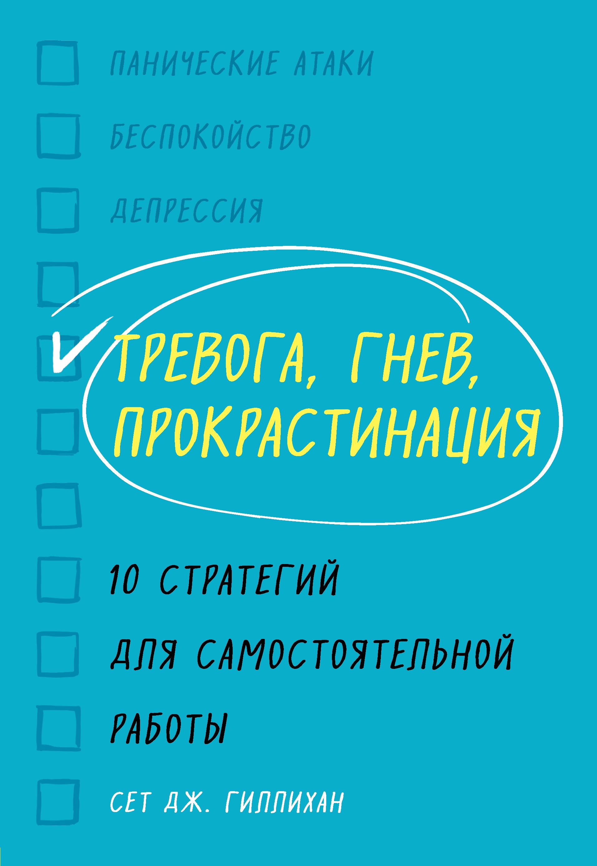Купить книгу Тревога, гнев, прокрастинация. 10 стратегий для самостоятельной работы, автора Сета Дж. Гиллихана