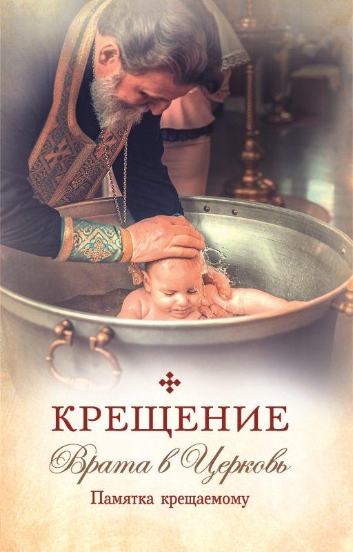 Купить книгу Крещение. Врата в Церковь. Памятка крещаемому, автора