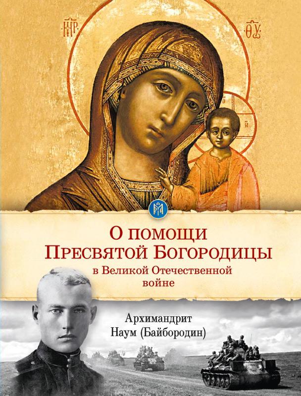 Купить книгу О помощи Пресвятой Богородицы в Великой Отечественной войне, автора
