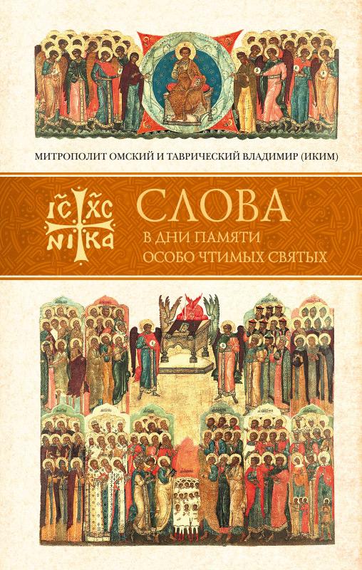 Купить книгу Слова в дни памяти особо чтимых святых. Книга пятая: сентябрь, автора