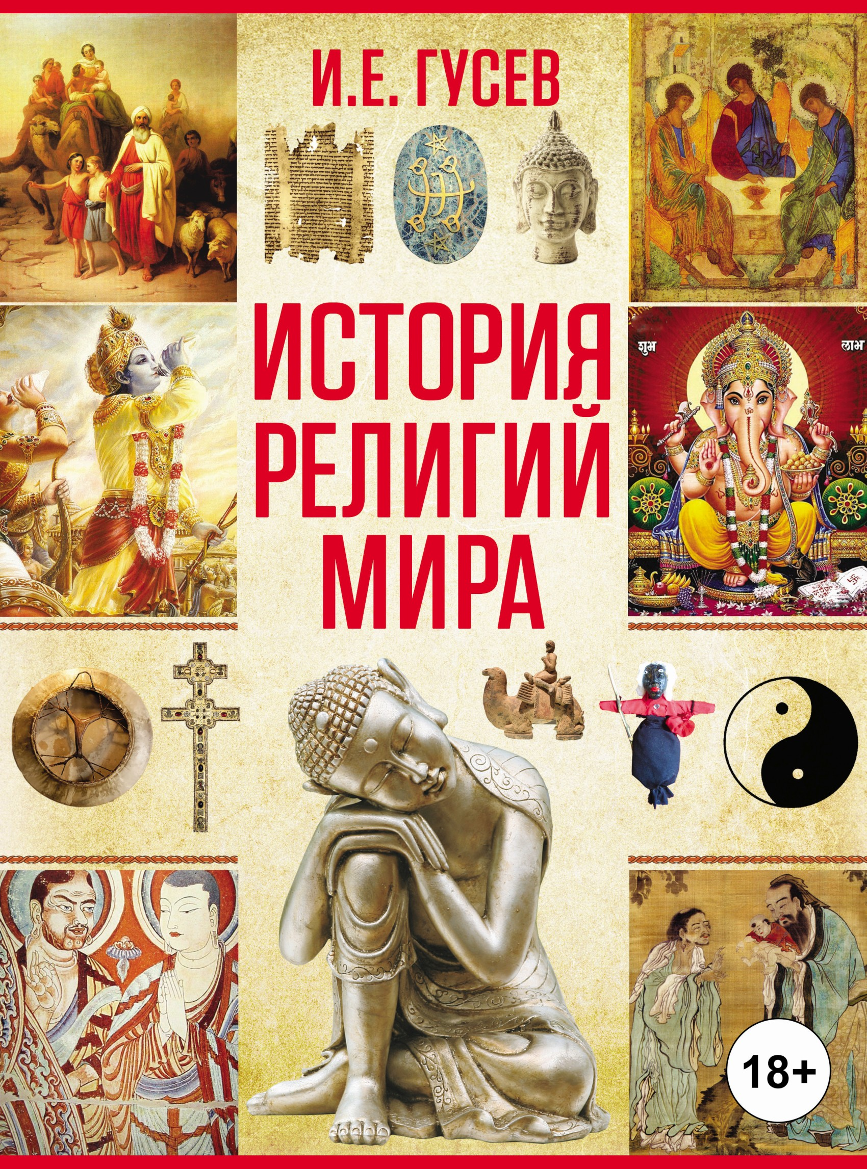 Купить книгу История религий мира, автора И. Е. Гусева
