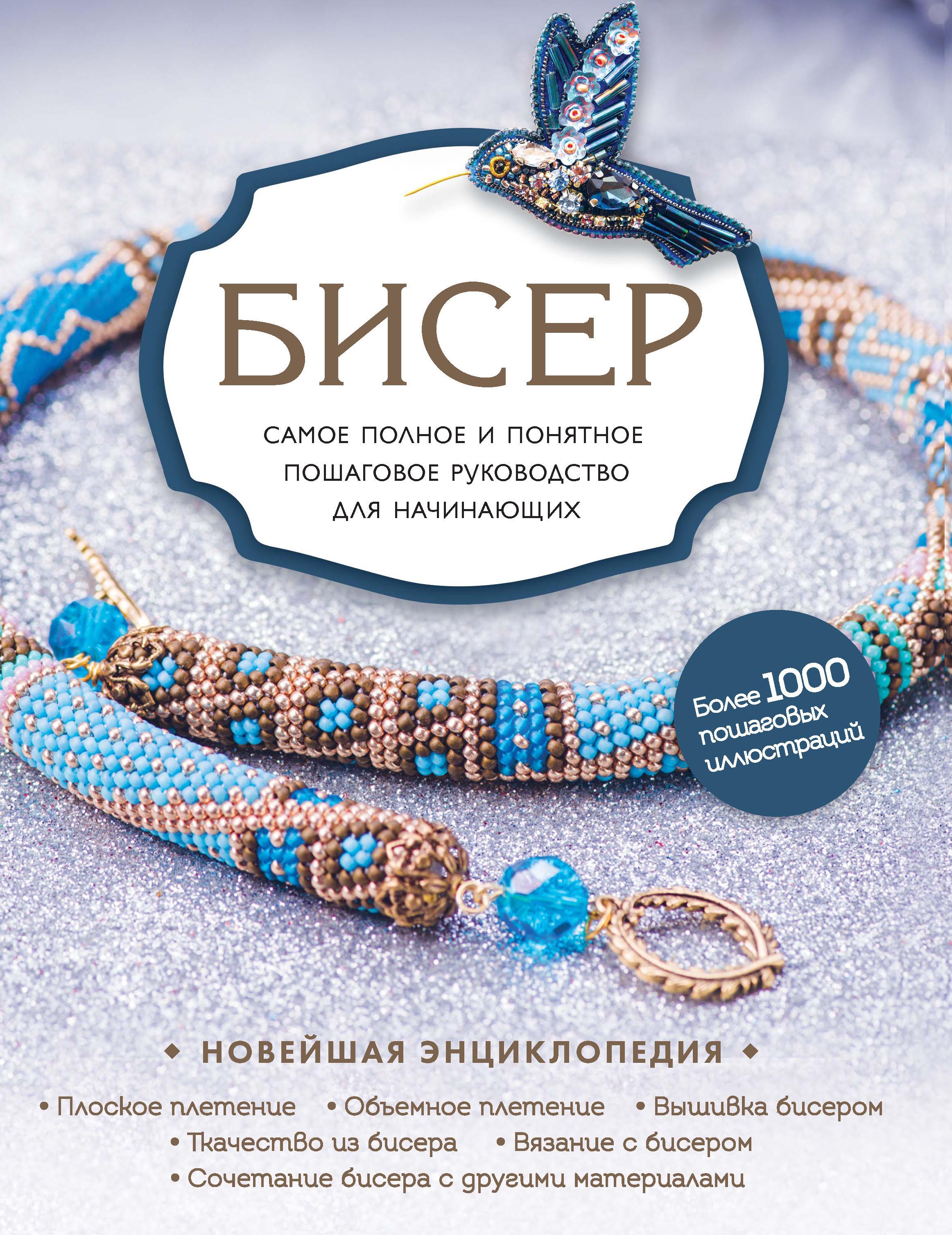 Купить книгу Бисер, автора Елены Зингибер