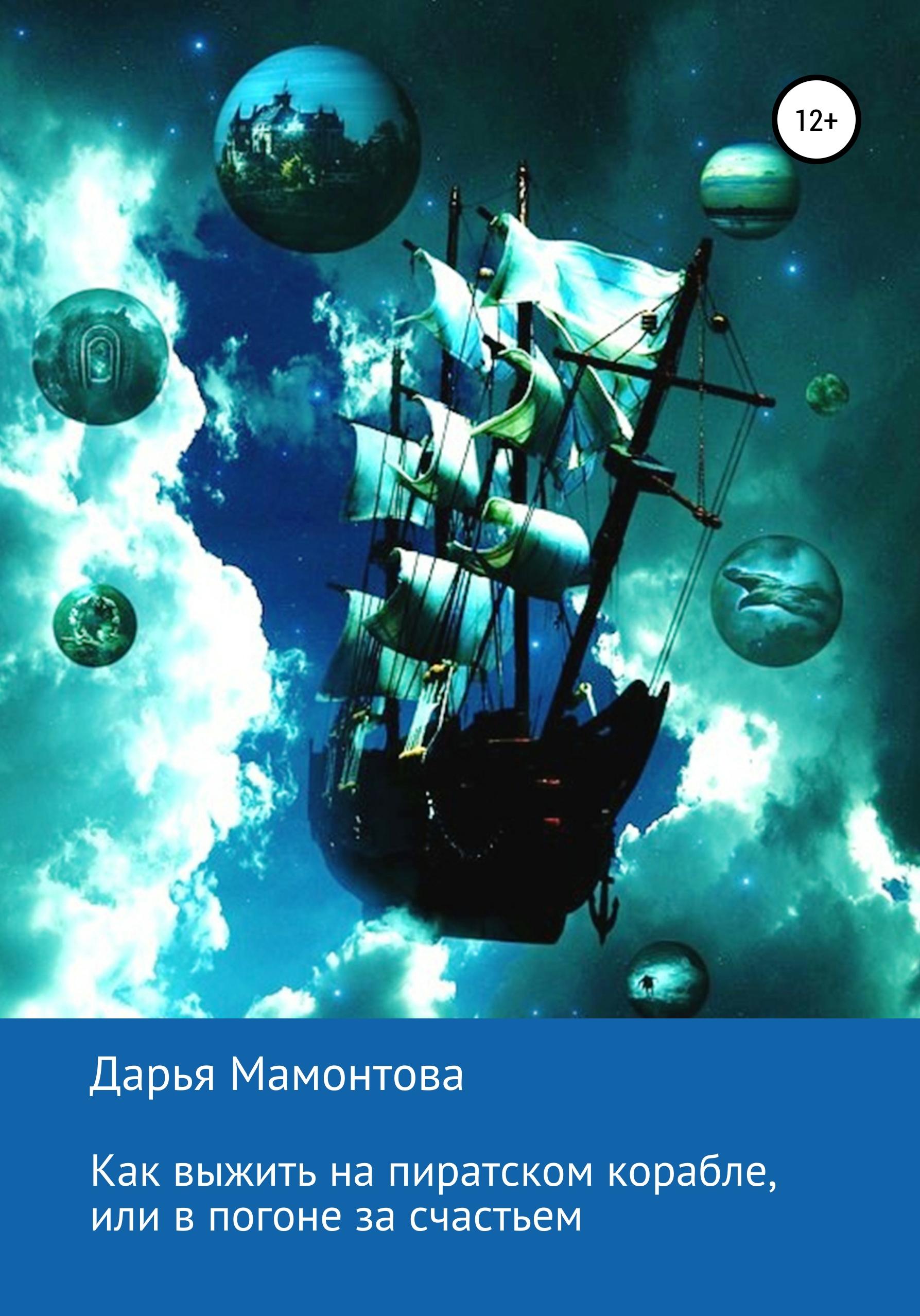 Купить книгу Как выжить на пиратском корабле, или В погоне за счастьем, автора Дарьи Евгеньевны Мамонтовой
