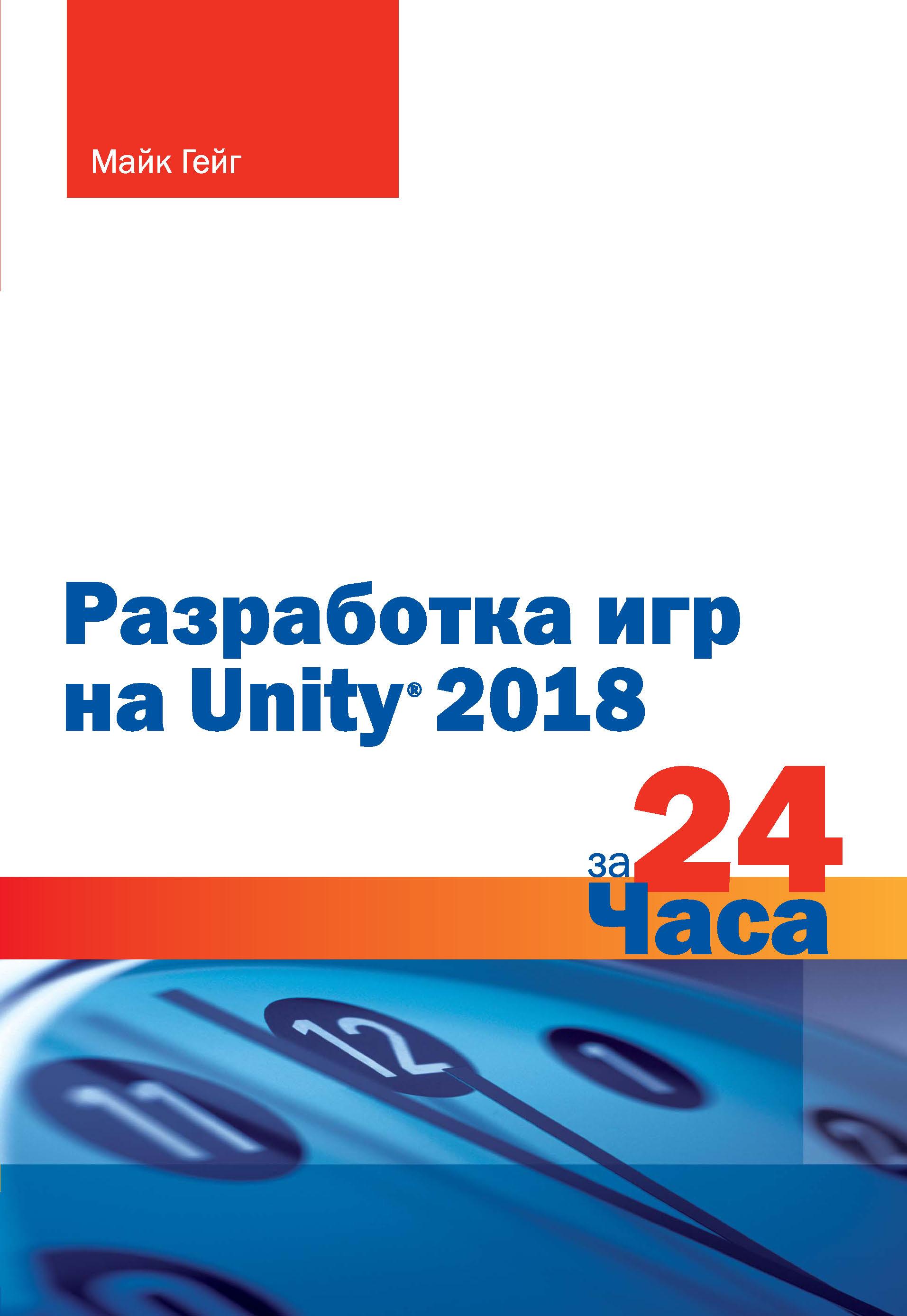 Купить книгу Разработка игр на Unity 2018 за 24 часа, автора Майка Гейга