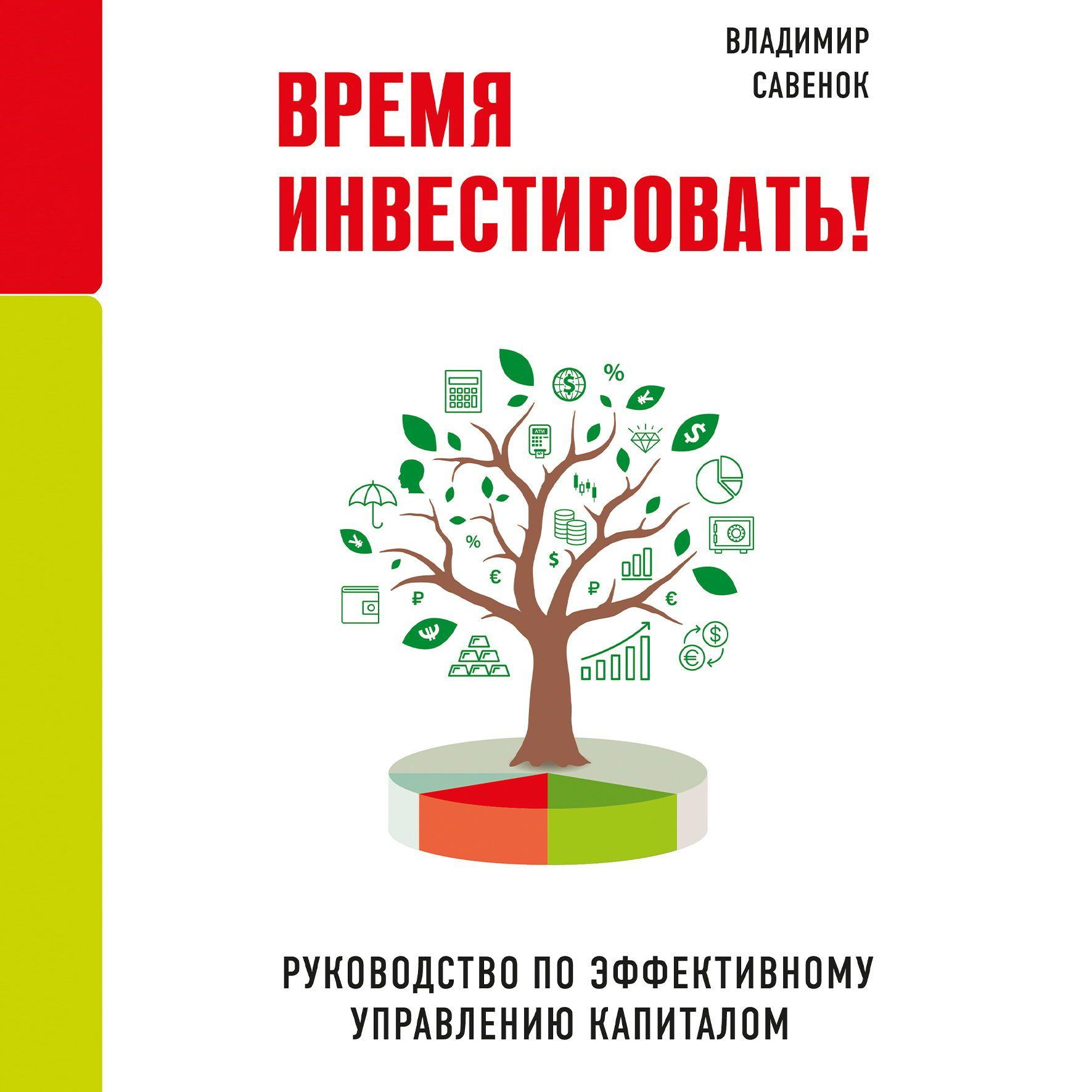 Купить книгу Время инвестировать! Руководство по эффективному управлению капиталом, автора Владимира Савенка