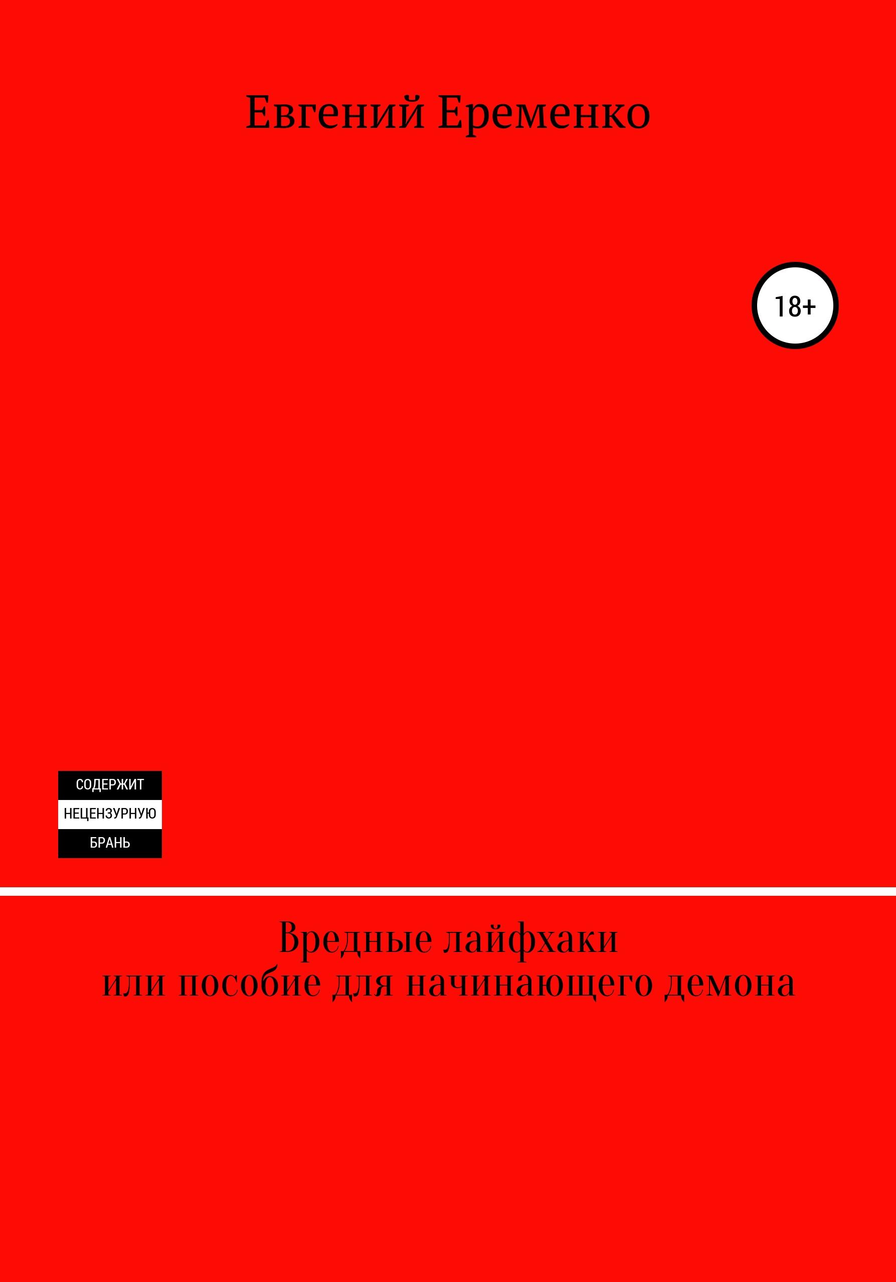 Купить книгу Вредные лайфхаки, или Пособие для начинающего демона, автора Евгения Сергеевича Еременко