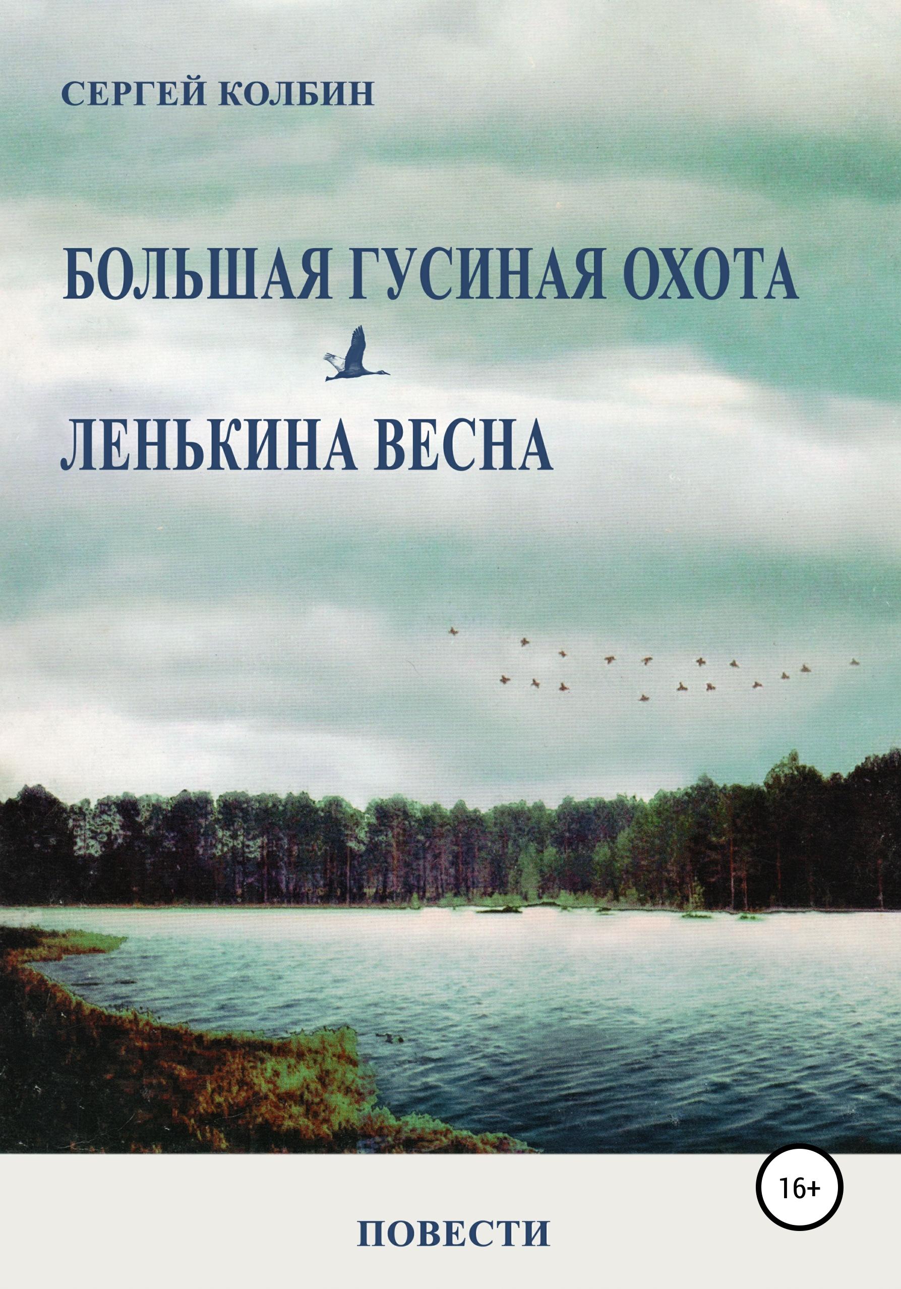 Купить книгу Большая гусиная охота. Лёнькина весна. Повести, автора Сергея Борисовича Колбина