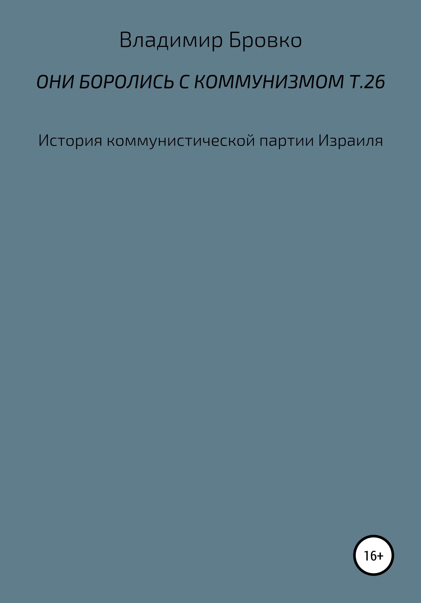 Купить книгу Они боролись с коммунизмом. Т. 26, автора Владимира Петровича Бровко