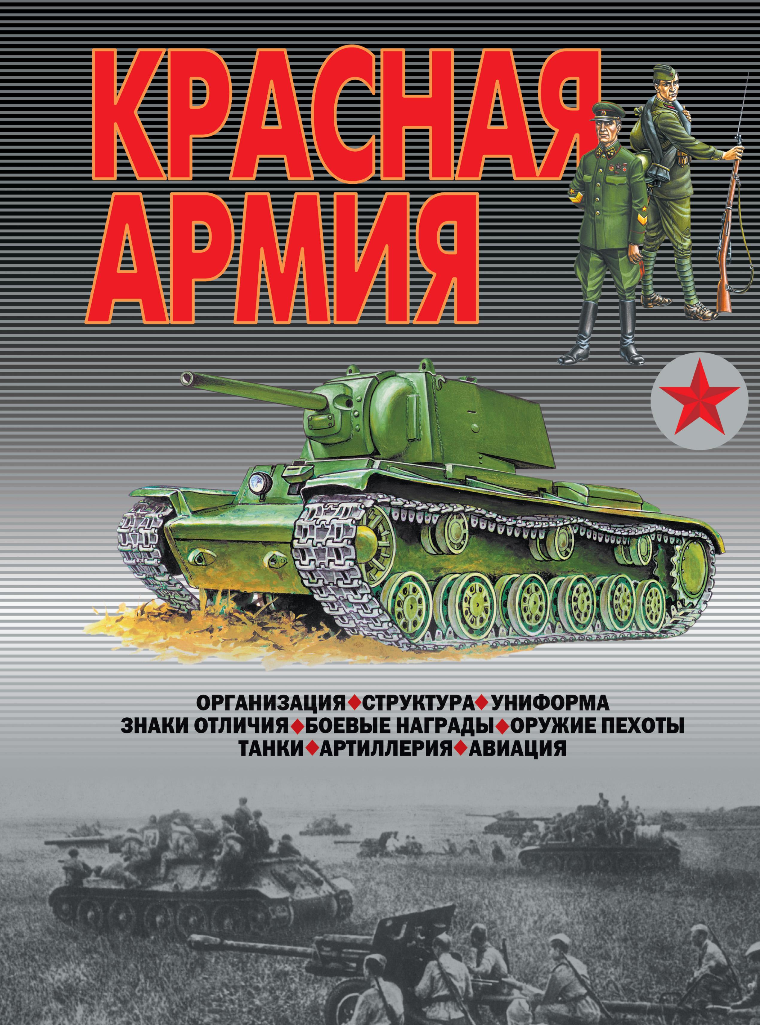 Купить книгу Красная армия, автора Виктора Шункова
