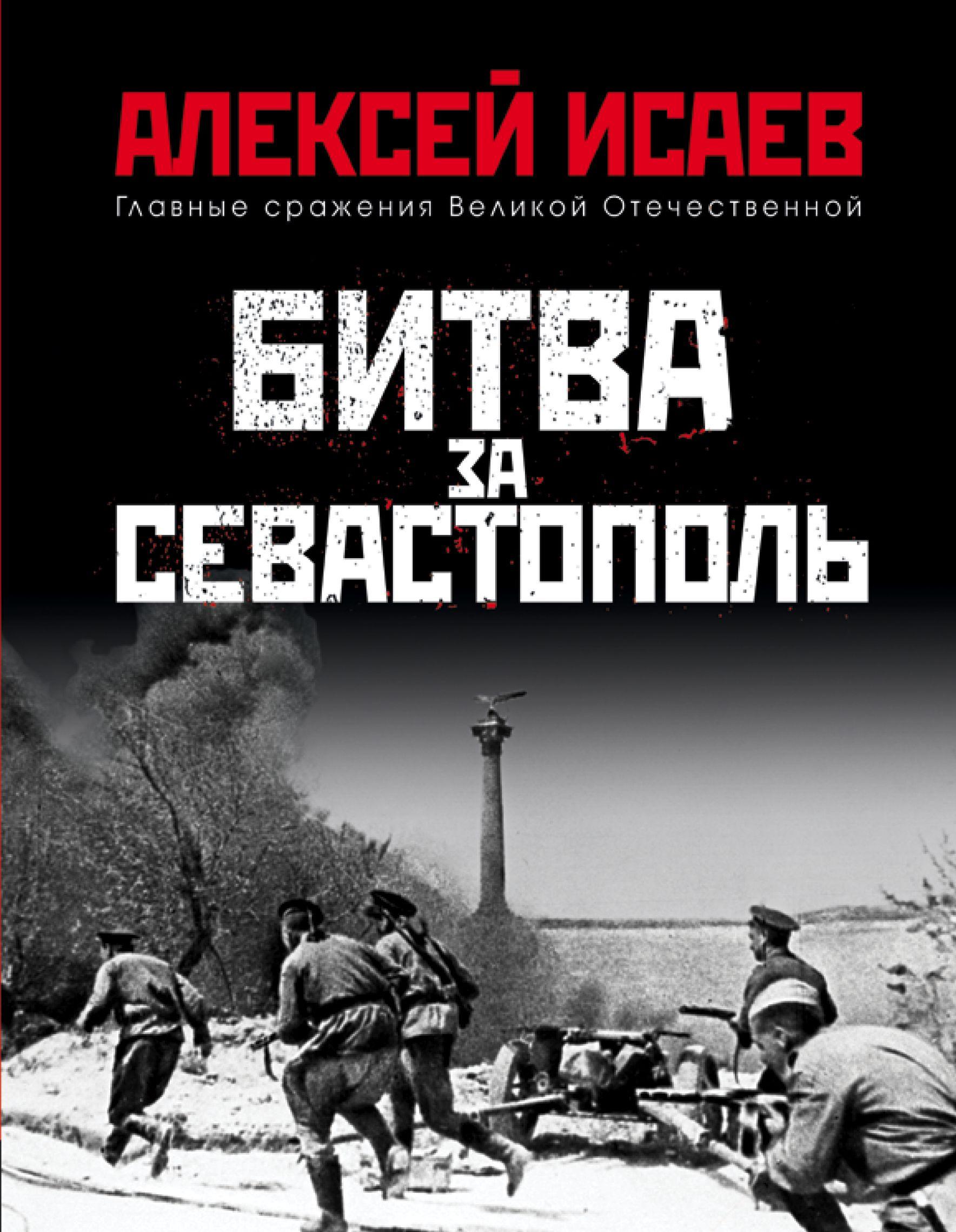 Купить книгу Битва за Севастополь, автора Алексея Исаева