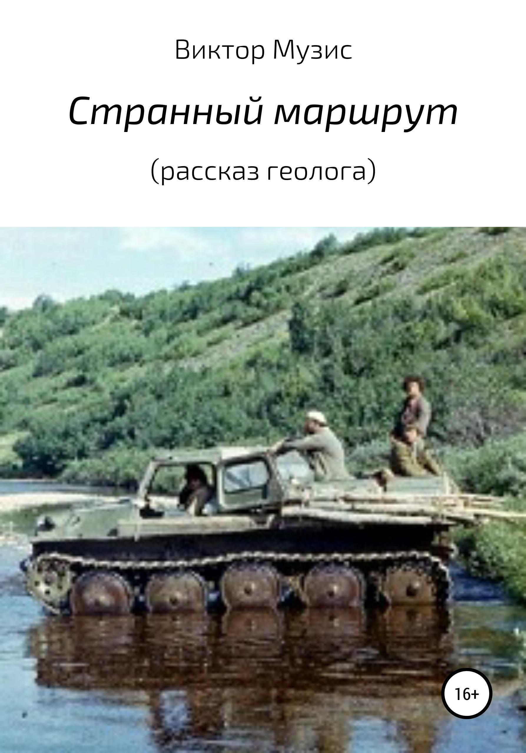 Купить книгу Странный маршрут, автора Виктора Музиса