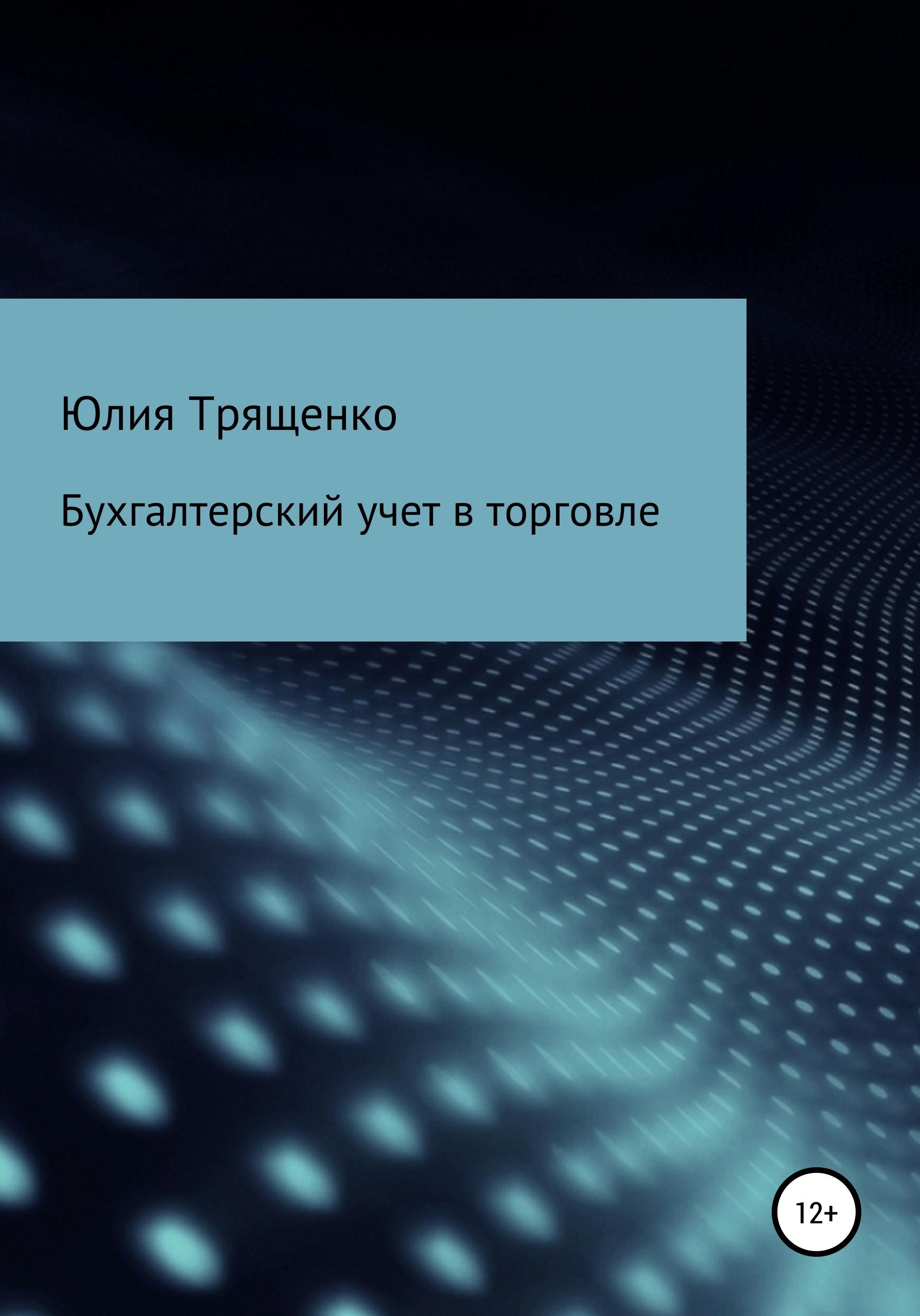 Юлия Трященко - Бухгалтерский учет в торговле