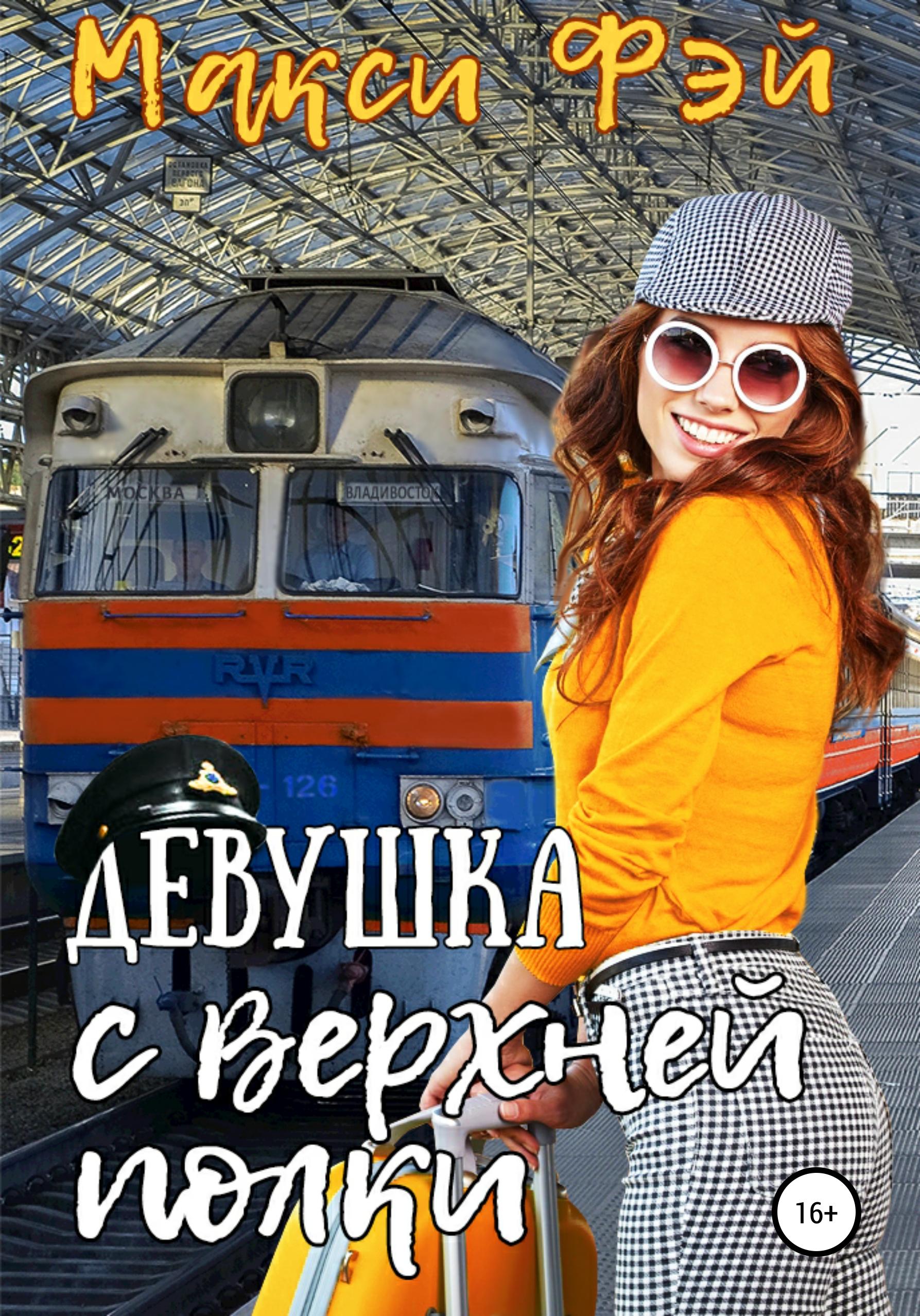Купить книгу Девушка с верхней полки, автора Макси Фэй