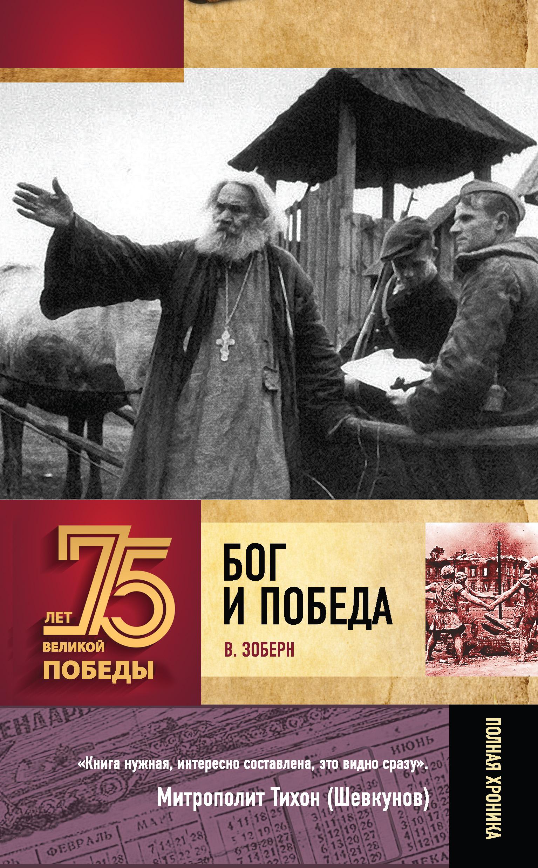 Купить книгу Бог и Победа. Верующие в битвах за Россию, автора Владимира Зоберна