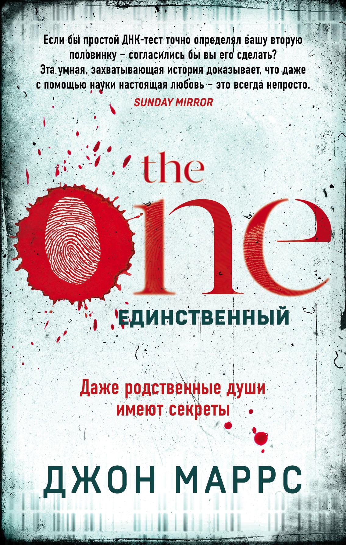 Купить книгу The One. Единственный, автора