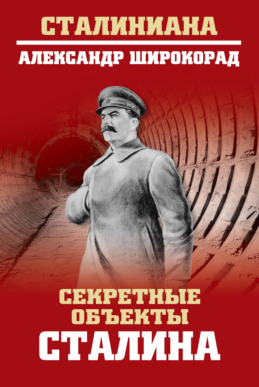 Купить книгу Секретные объекты Сталина, автора Александра Широкорада