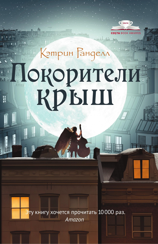 Купить книгу Покорители крыш, автора Кэтрин Ранделл