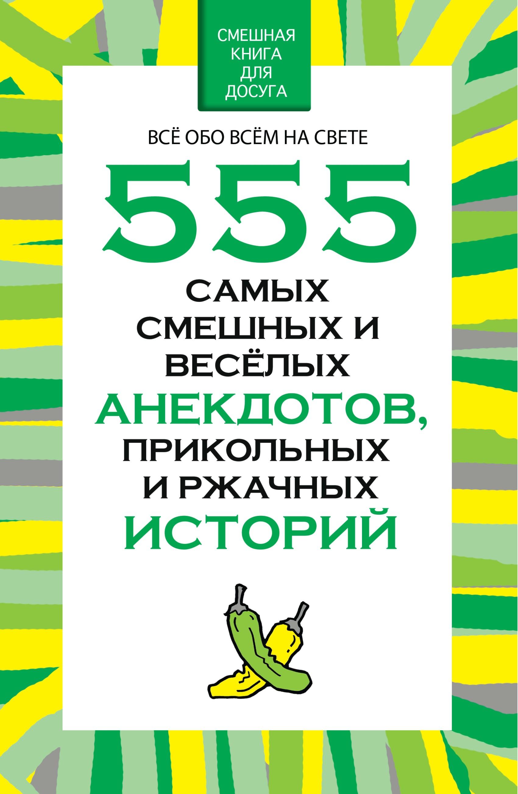 Купить книгу 555 самых смешных и веселых анекдотов, прикольных и ржачных историй, автора Н. В. Белова