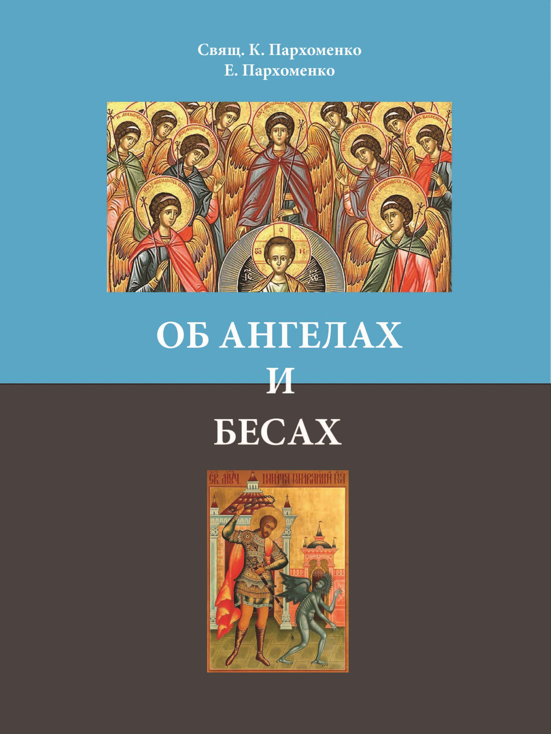 Купить книгу Об ангелах и бесах, автора Священника Константина Пархоменко