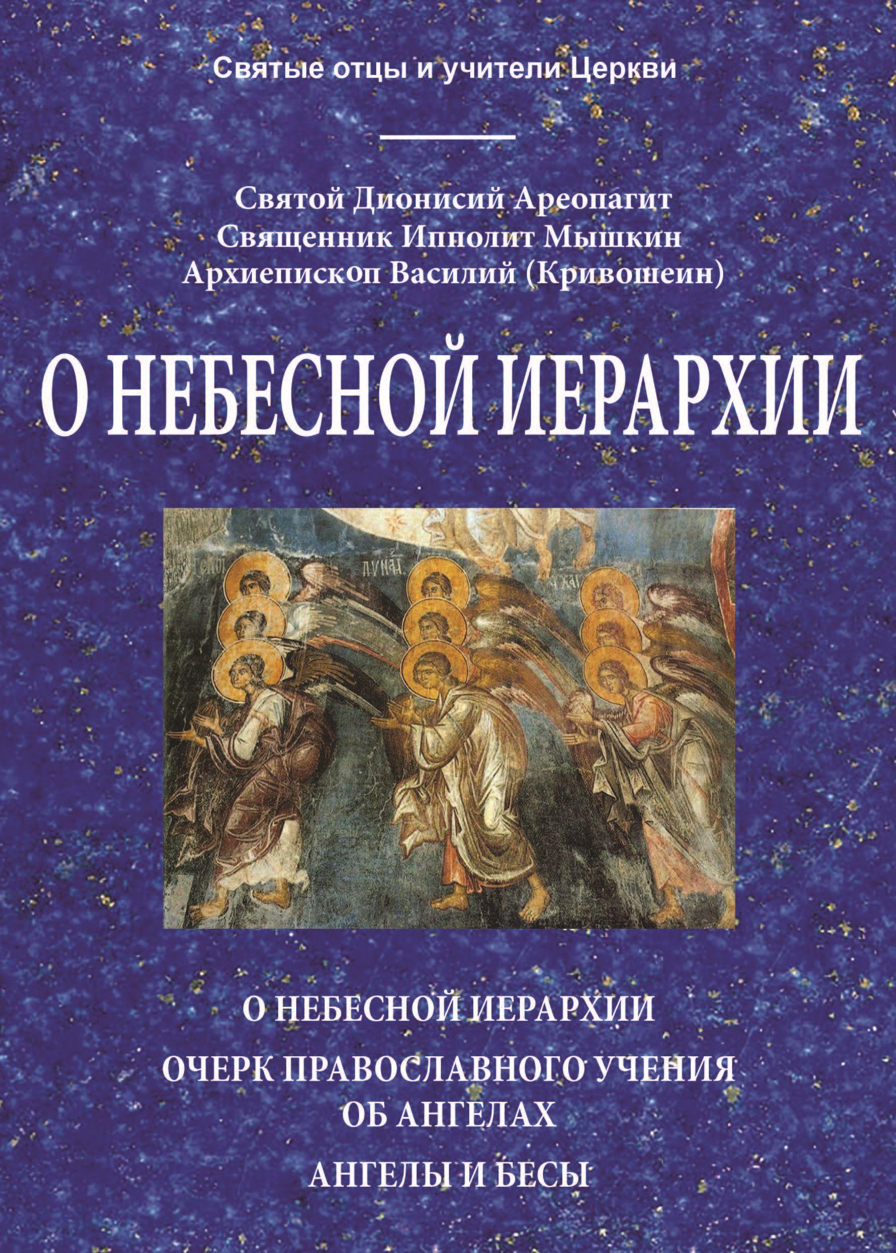 Купить книгу О небесной иерархии, автора