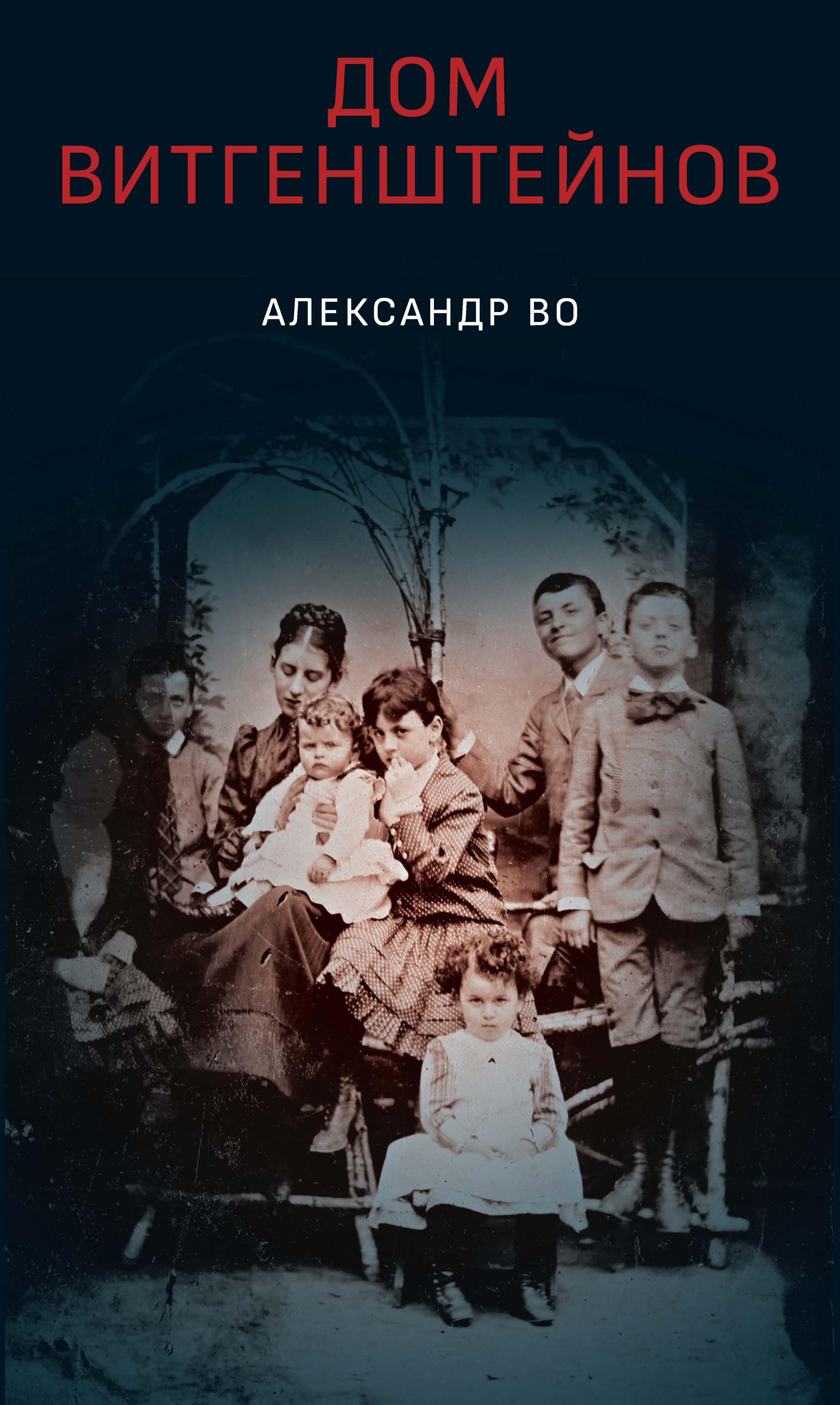 Купить книгу Дом Витгенштейнов. Семья в состоянии войны, автора