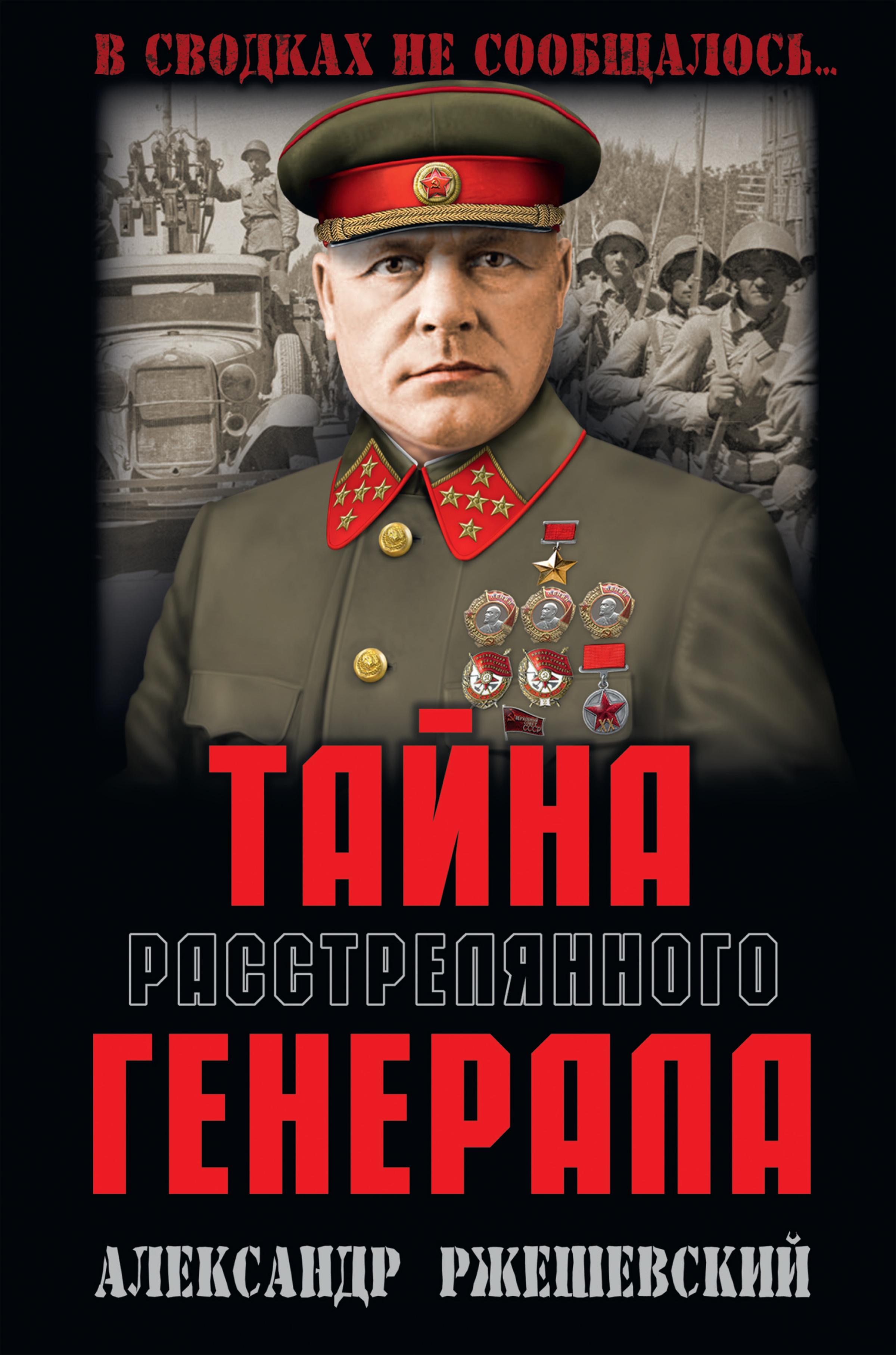 Купить книгу Тайна расстрелянного генерала, автора Александра Ржешевского