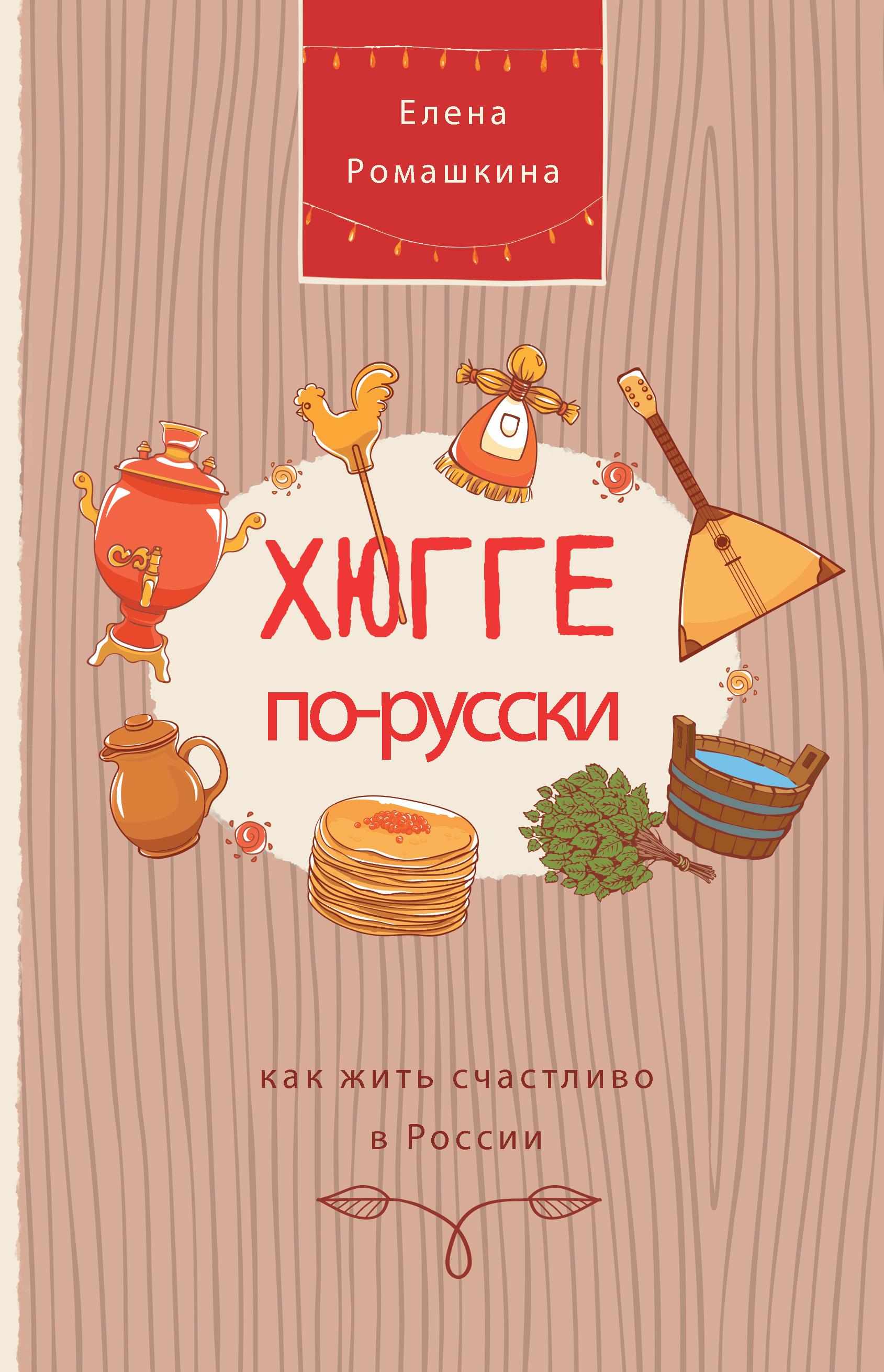 Купить книгу Хюгге по-русски. Как жить счастливо в России, автора Елены Ромашкиной