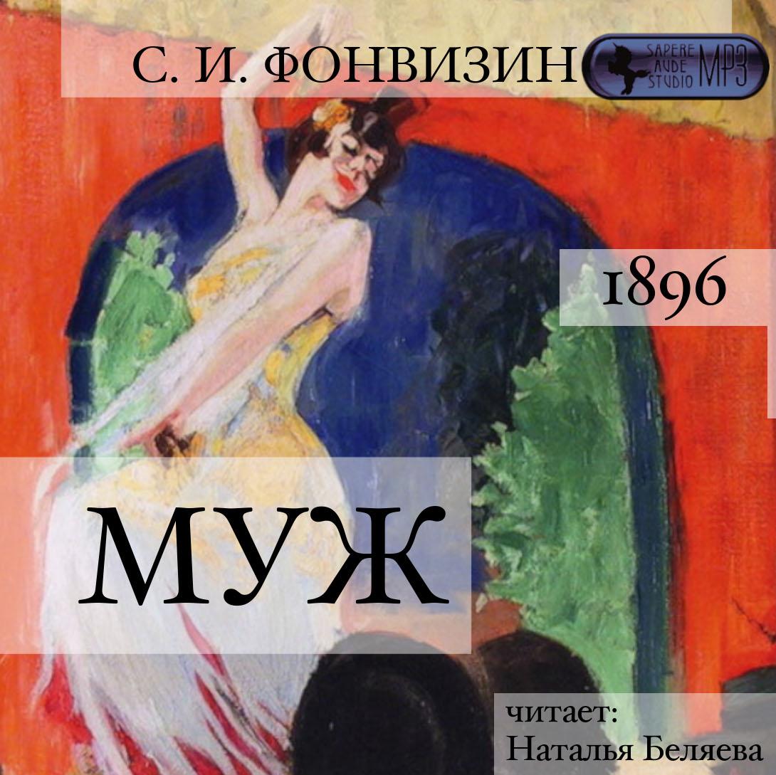 Купить книгу Муж, автора Сергея Ивановича Фонвизина