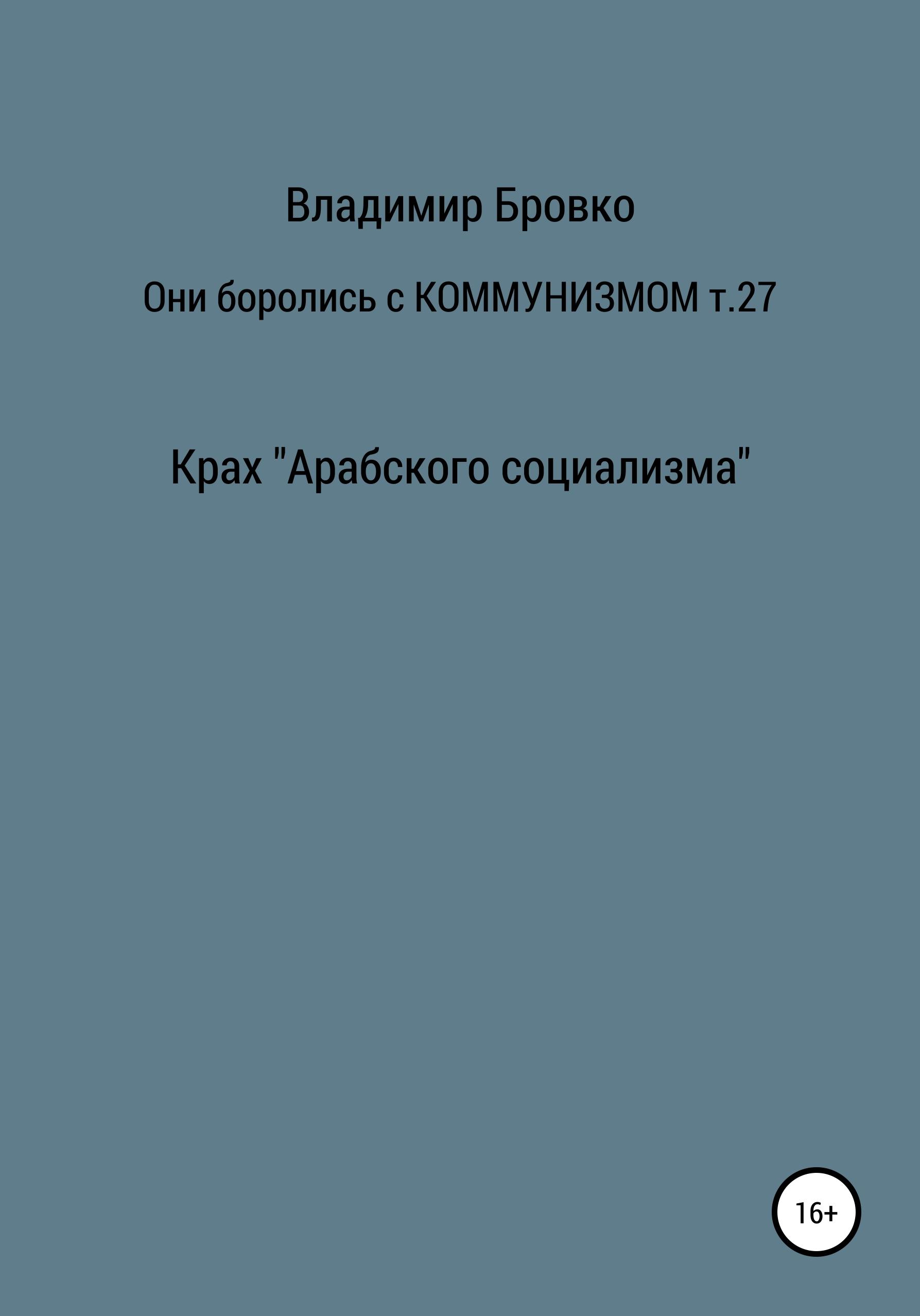 Купить книгу Они боролись с коммунизмом. Том 27, автора Владимира Петровича Бровко