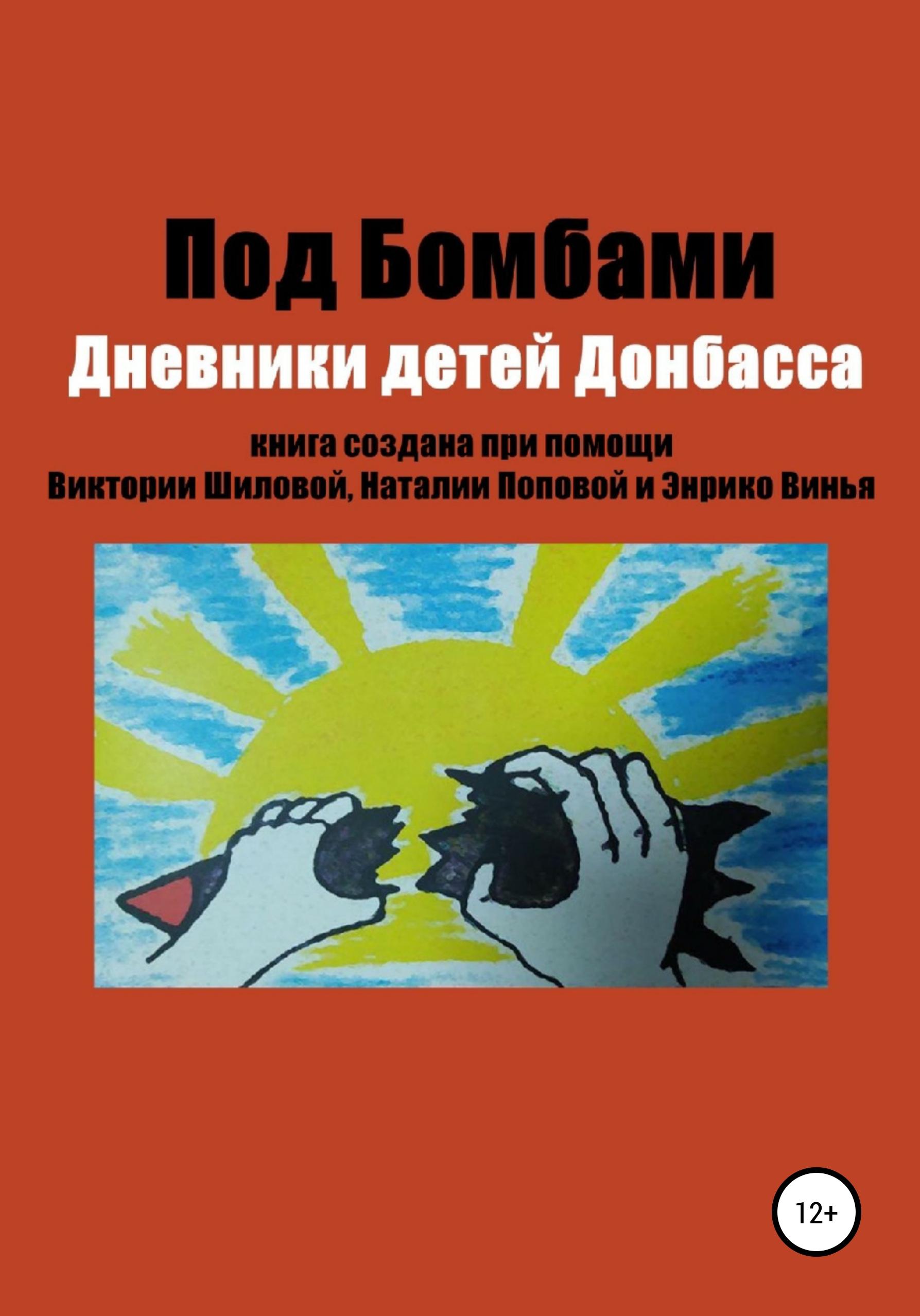 Купить книгу Под бомбами. Дневники детей Донбасса, автора Виктории Шиловой
