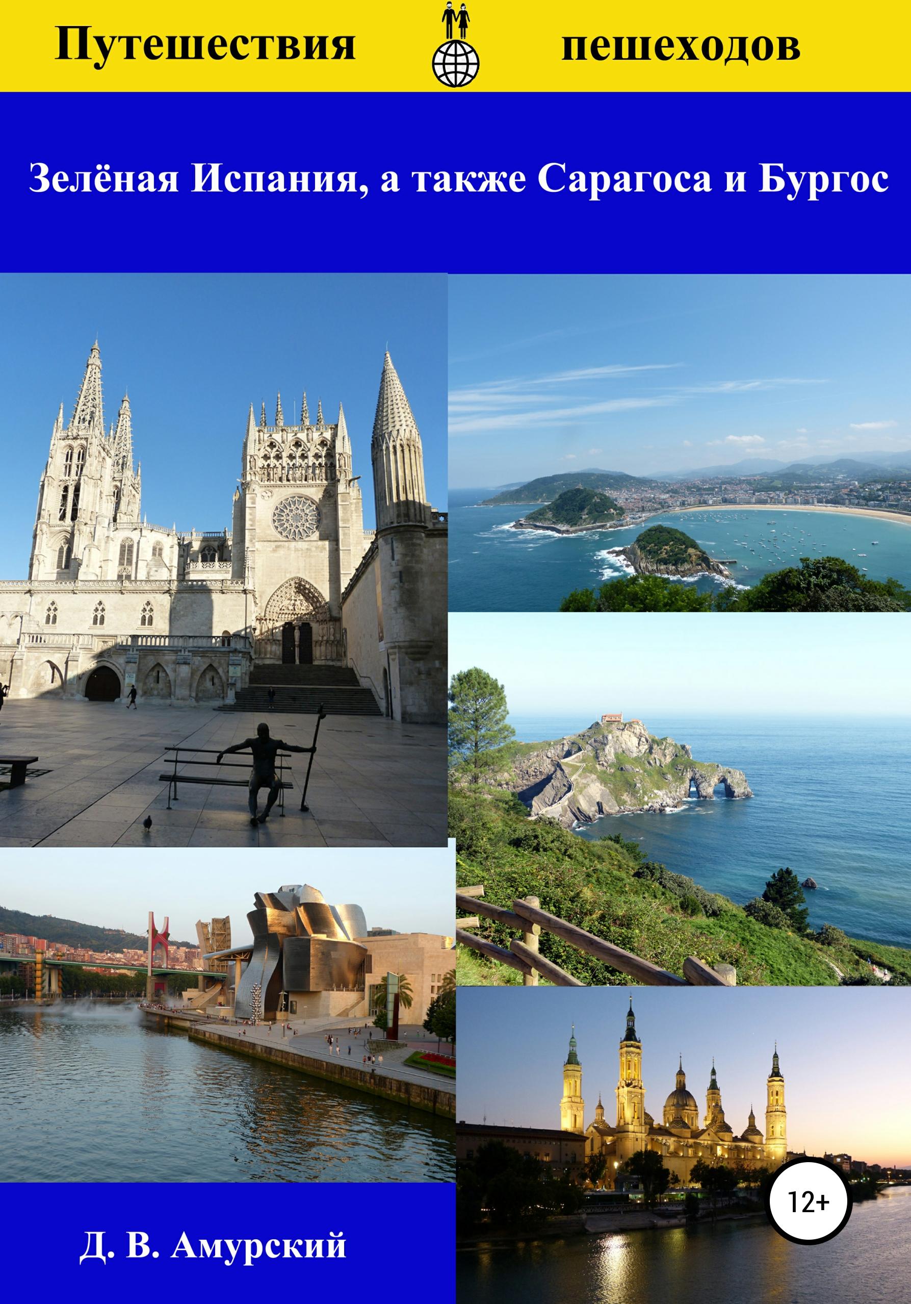 Путешествия пешеходов: Зелёная Испания, а также Сарагоса и Бургос