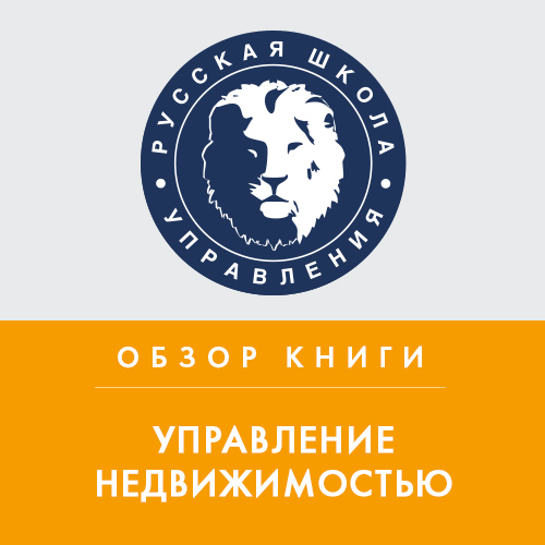 Купить книгу Обзор книги «Управление недвижимостью» под редакцией С. Н. Максимова, автора Елены Шевчук