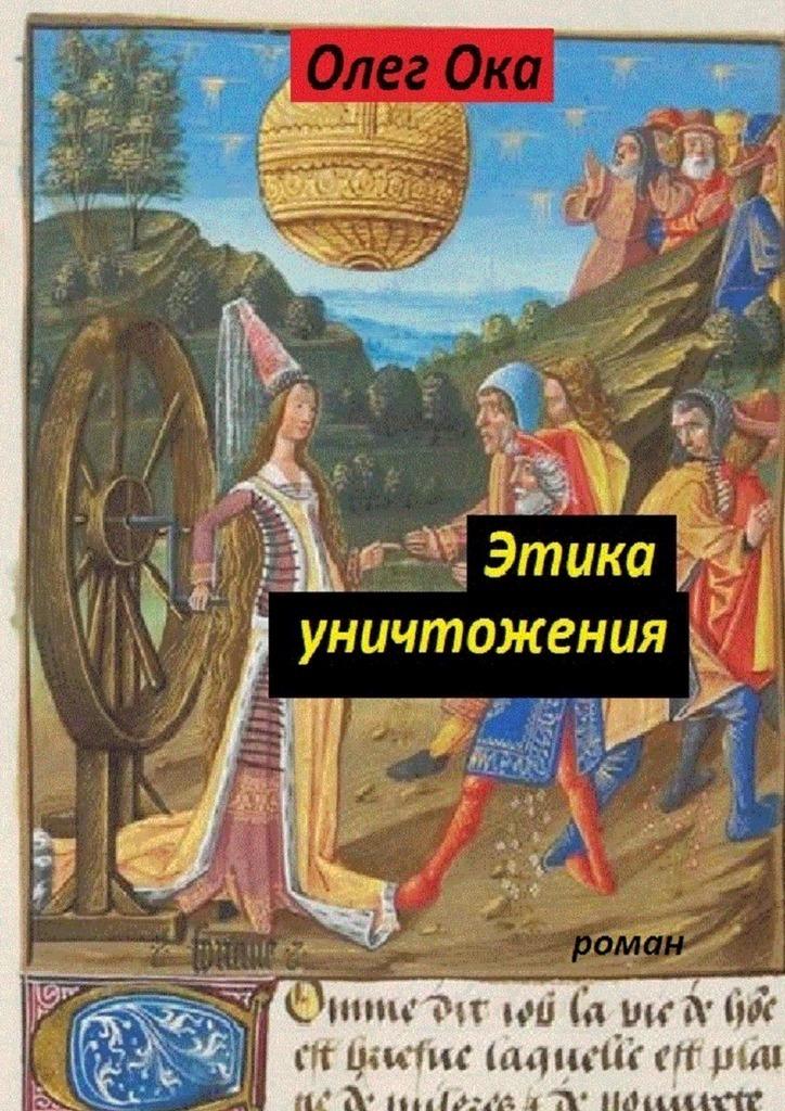 Купить книгу Этика уничтожения, автора Олега Оки