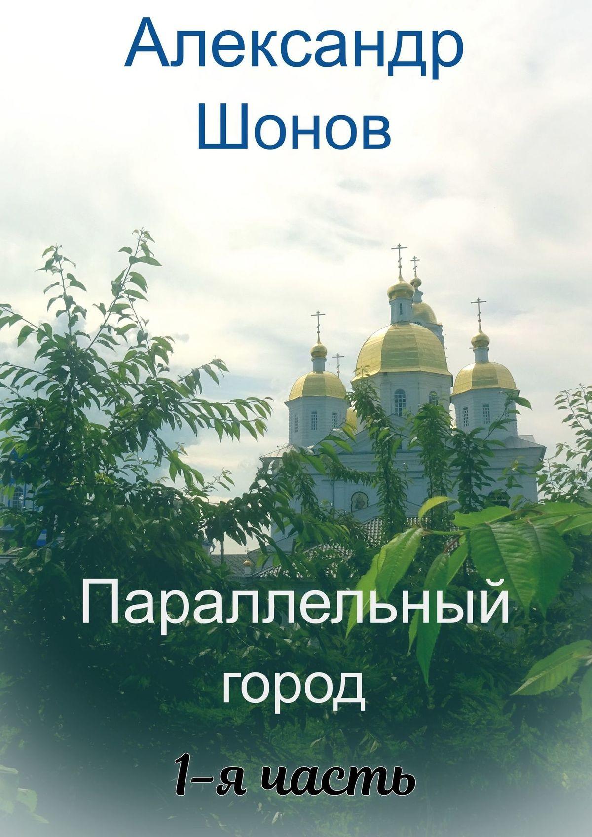 Александр Шонов - Параллельный город. 1-я часть