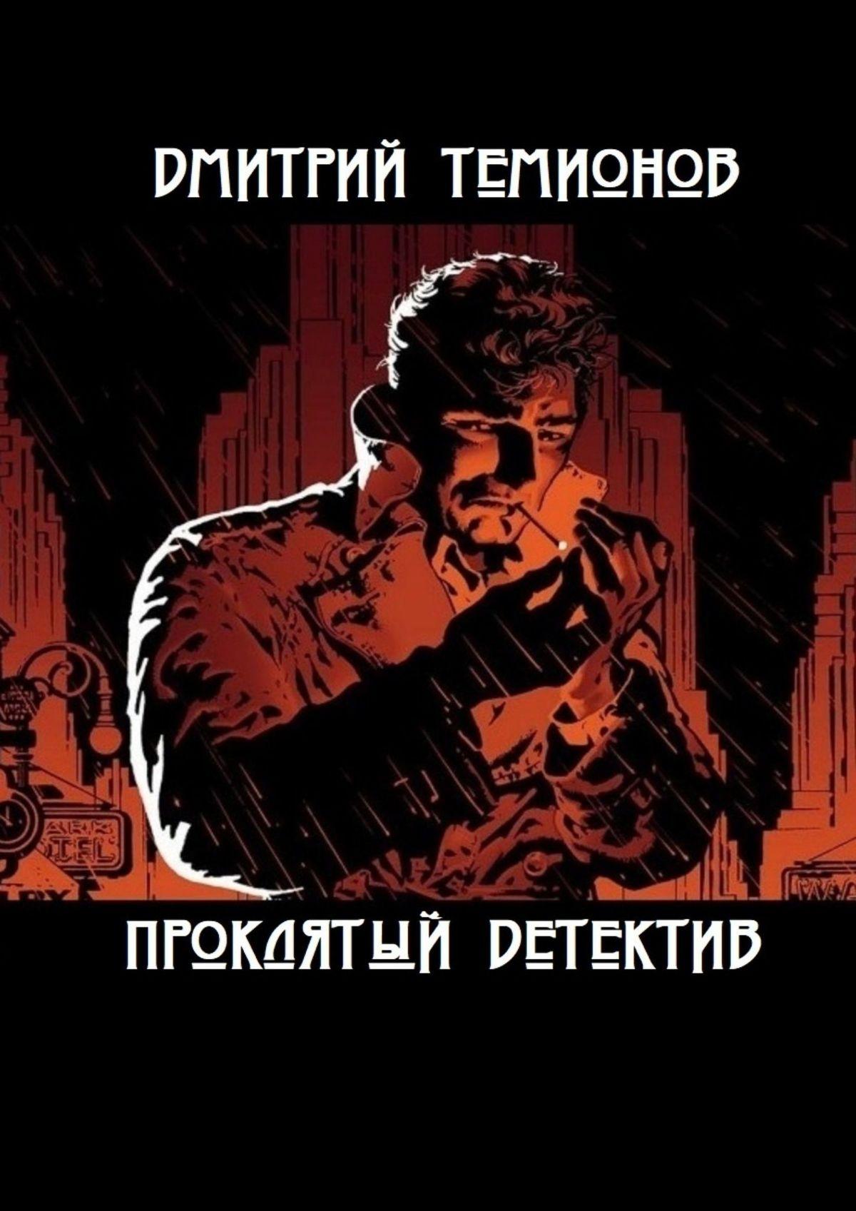 Купить книгу Проклятый детектив, автора Дмитрия Темионова