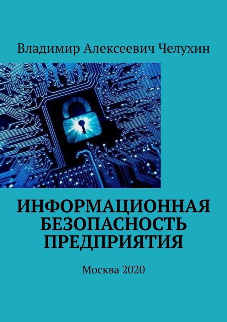Информационная безопасность предприятия. Москва2020