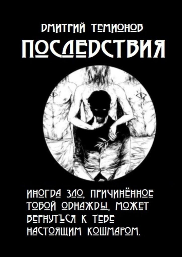 Купить книгу Последствия, автора Дмитрия Темионова