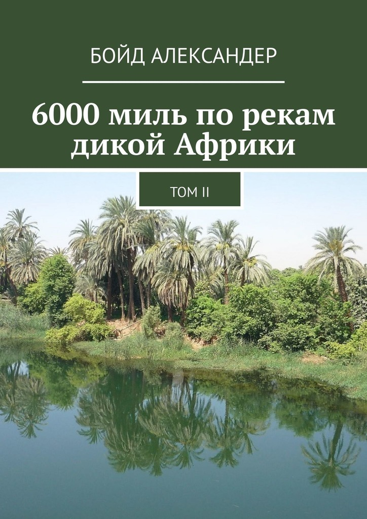 Купить книгу 6000миль порекам дикой Африки. Том II, автора Бойда Александера