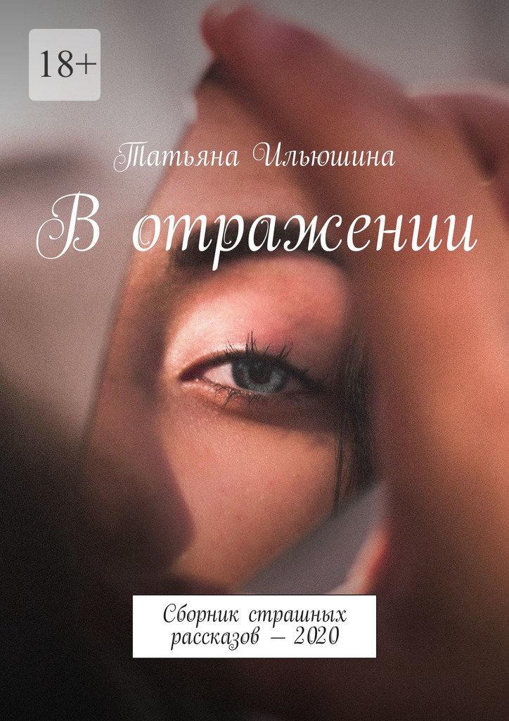 Купить книгу Вотражении. Сборник страшных рассказов– 2020, автора Татьяны Ильюшиной