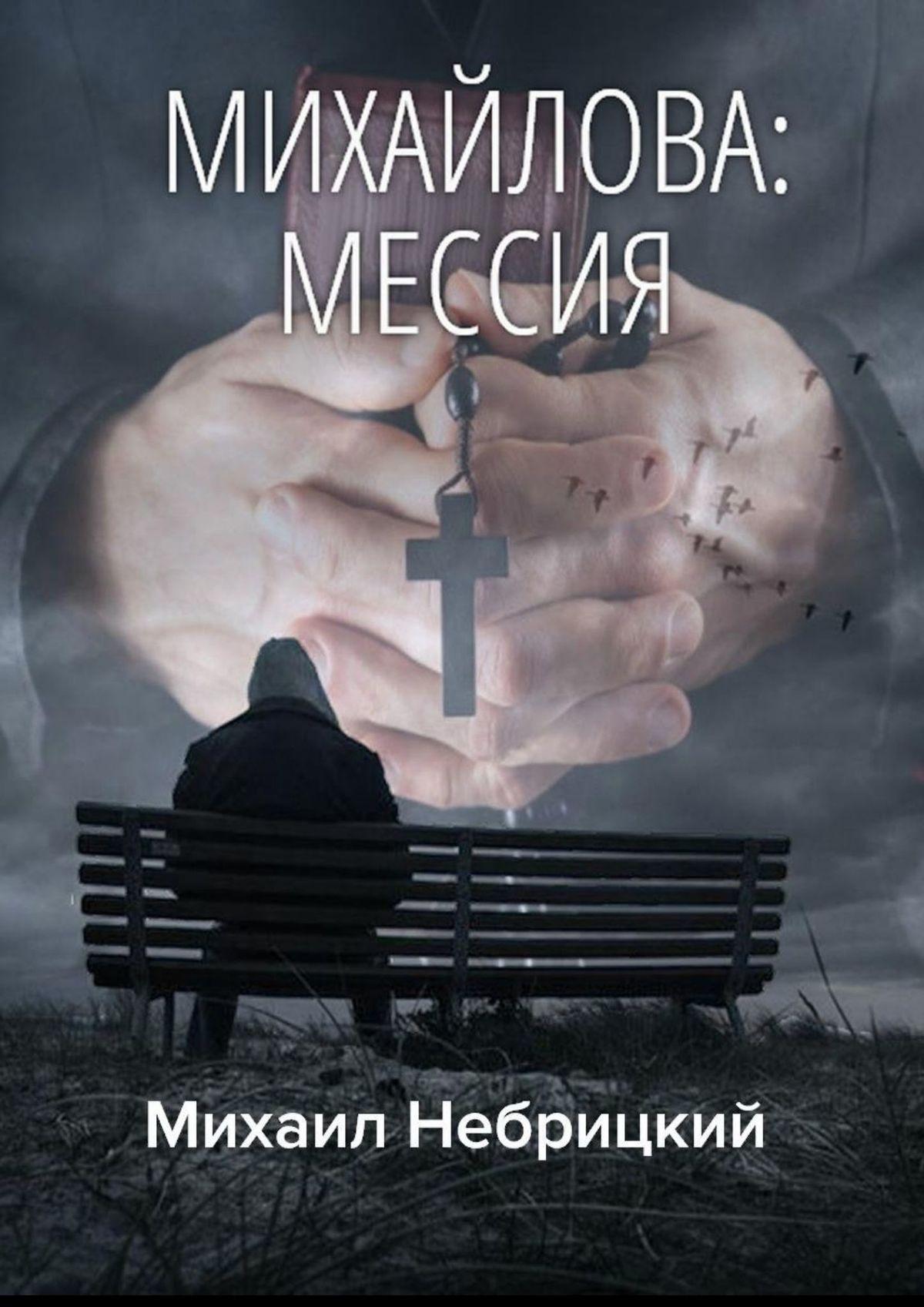Купить книгу Михайлова: Мессия, автора Михаила Небрицкого