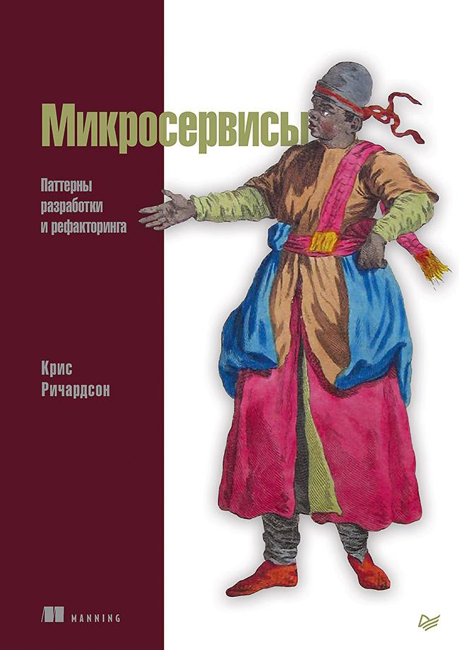Купить книгу Микросервисы. Паттерны разработки и рефакторинга, автора