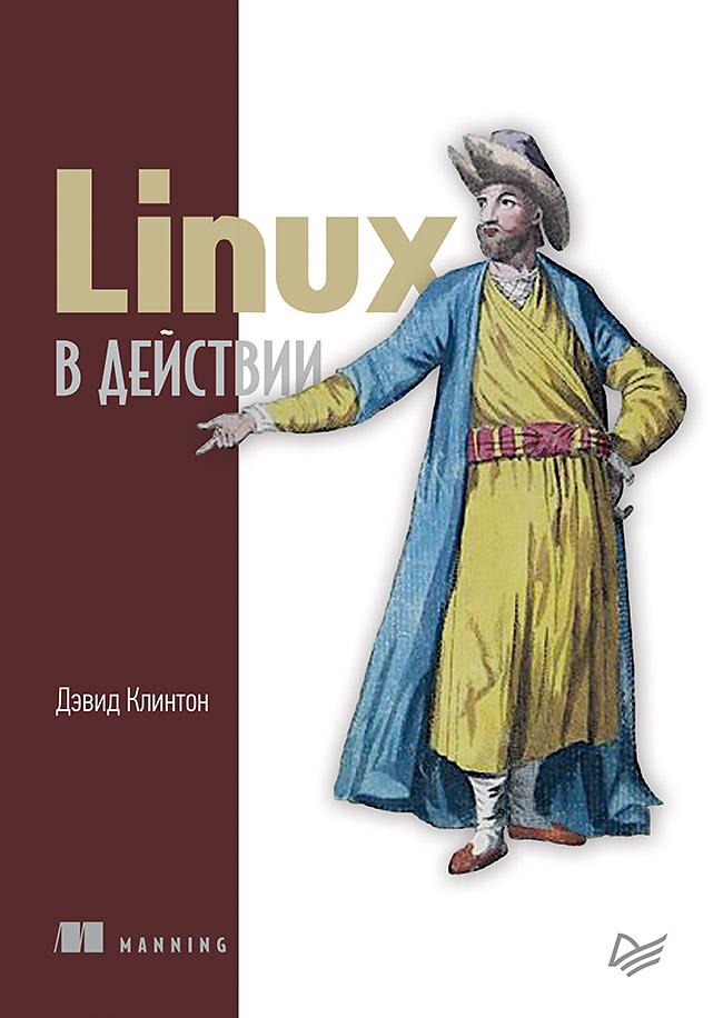 Купить книгу Linux в действии, автора
