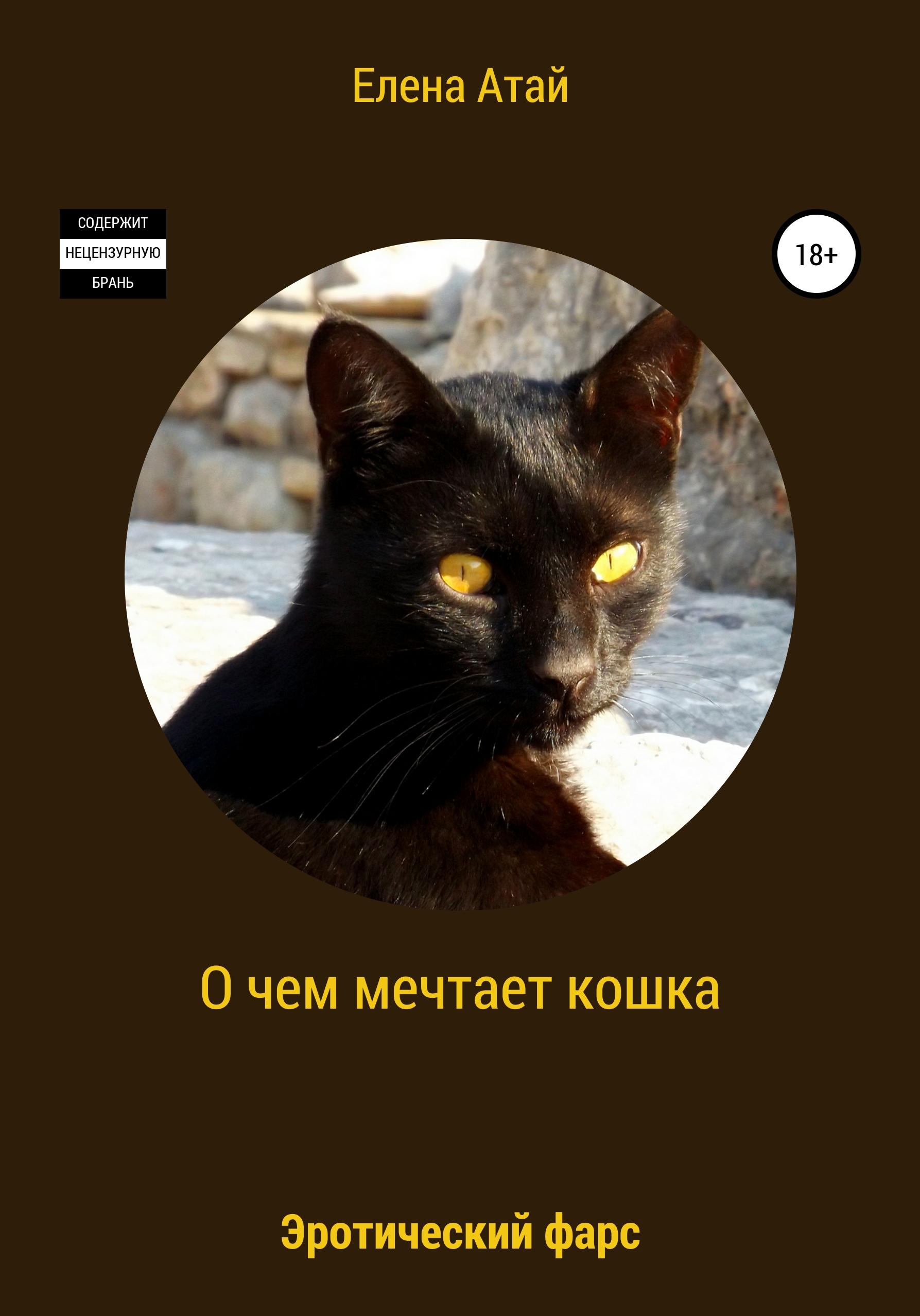 Купить книгу О чем мечтает кошка. Эротический фарс, автора Елены Атай
